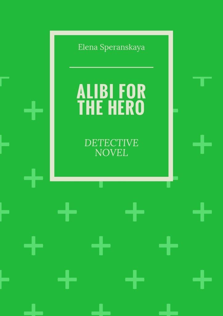 Elena Borisovna Speranskaya Alibi for the hero. Detective novel the names