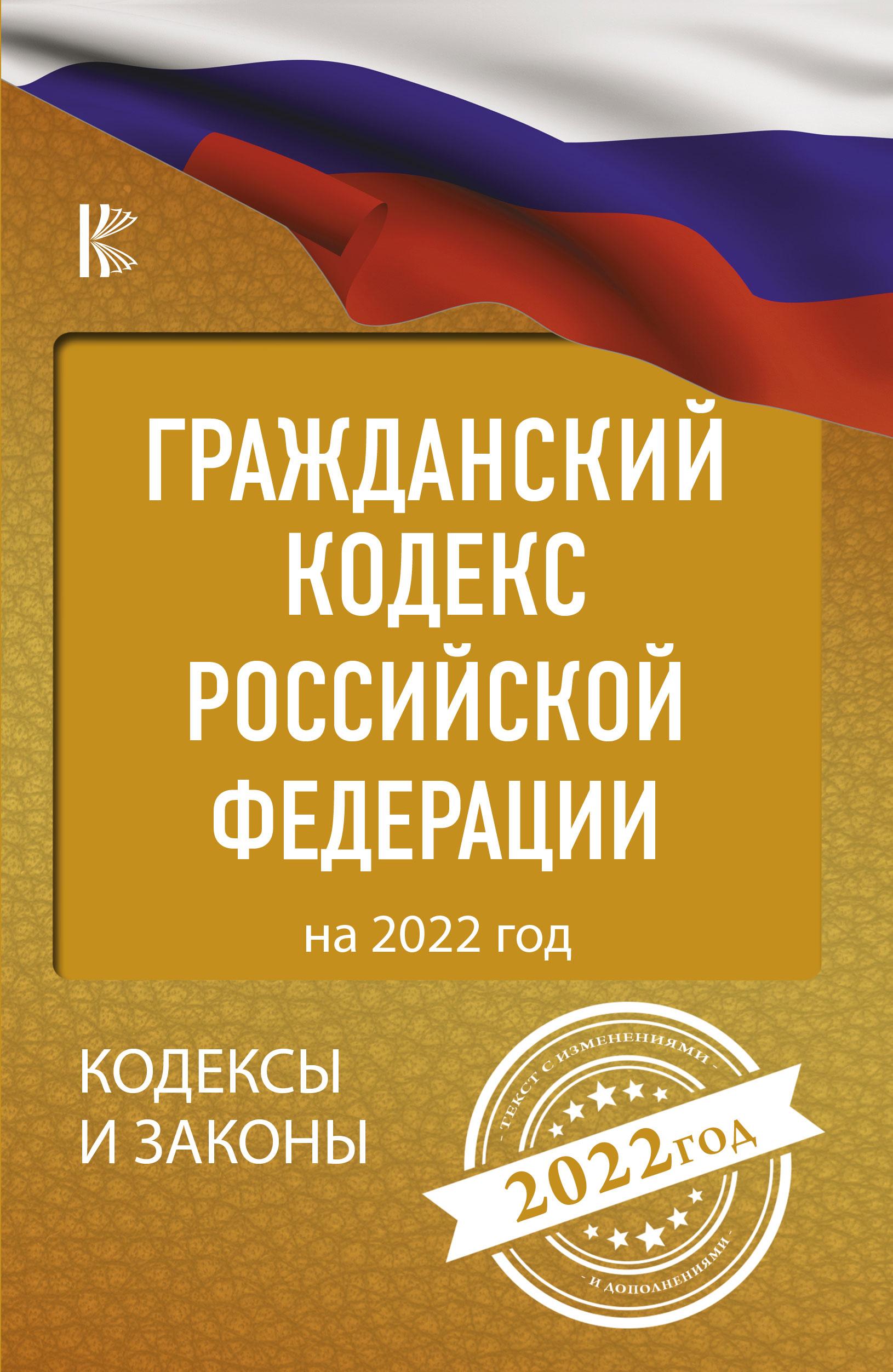 Нормативные правовые акты Гражданский кодекс Российской Федерации. Текст с изменениями и дополнениями на 1 марта 2019 года нормативные правовые акты уголовный кодекс республики молдова