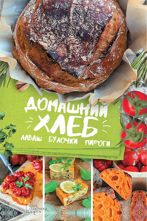 Галина Артеменко Домашний хлеб, лаваш, булочки, пироги галина артеменко домашний хлеб лаваш булочки пироги
