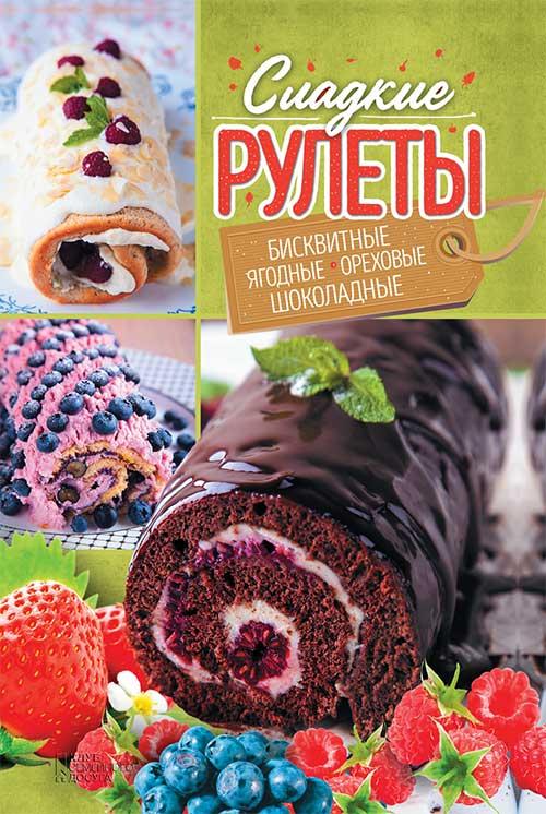 Александра Черкашина Сладкие рулеты. Бисквитные, ягодные, ореховые, шоколадные александра черкашина слоеные салаты