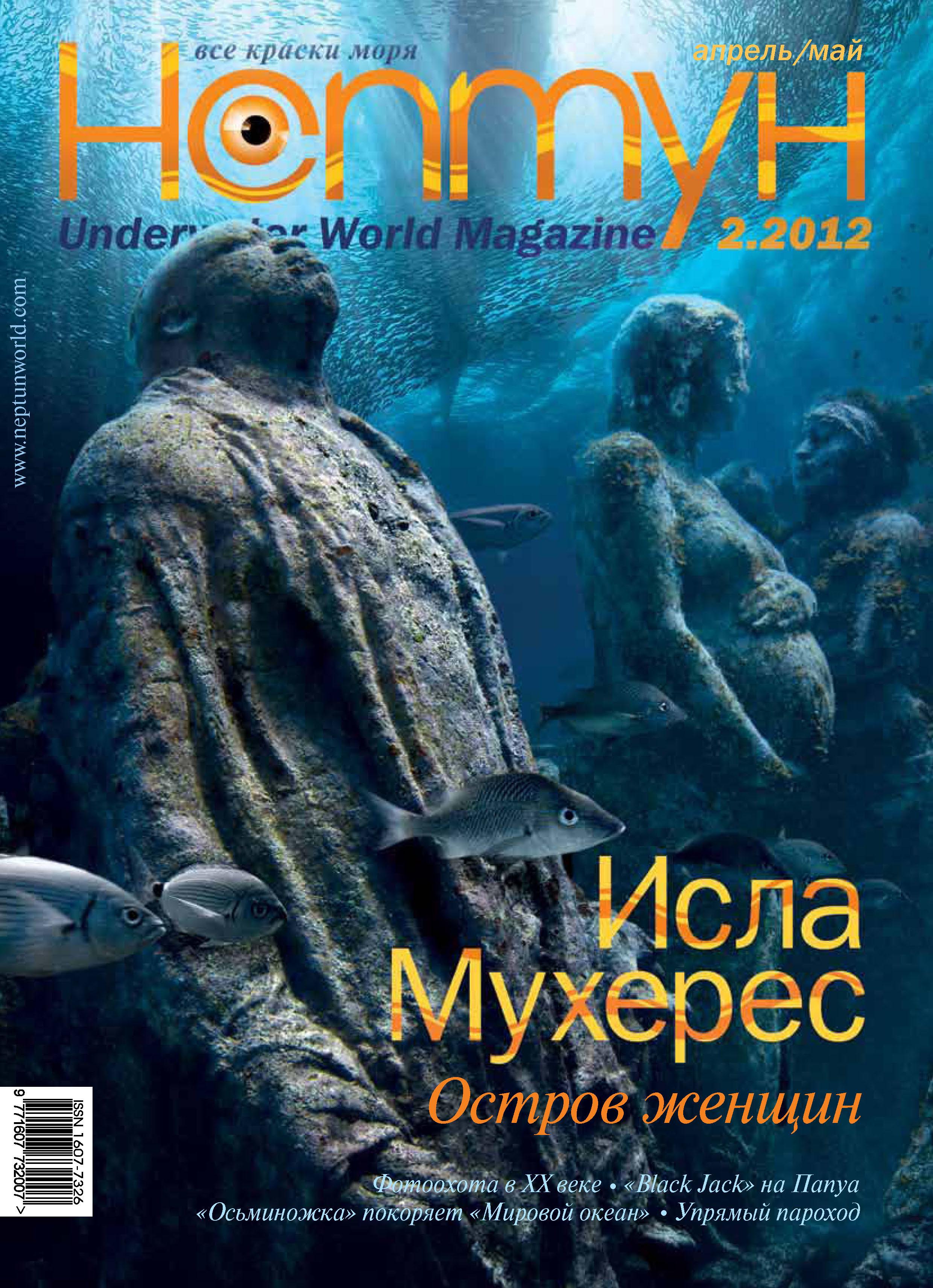 Отсутствует Нептун №2/2012 отсутствует морское наследие 2 2013