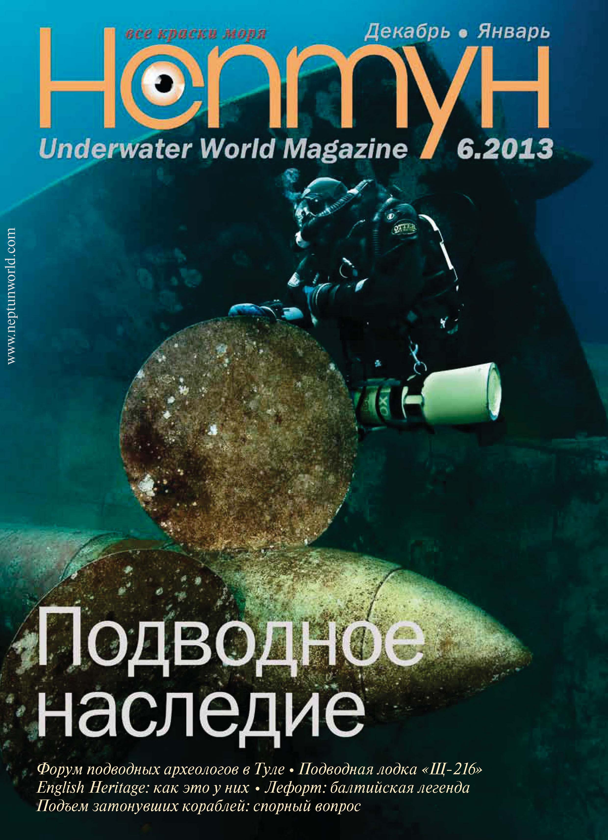 Нептун №6/2013