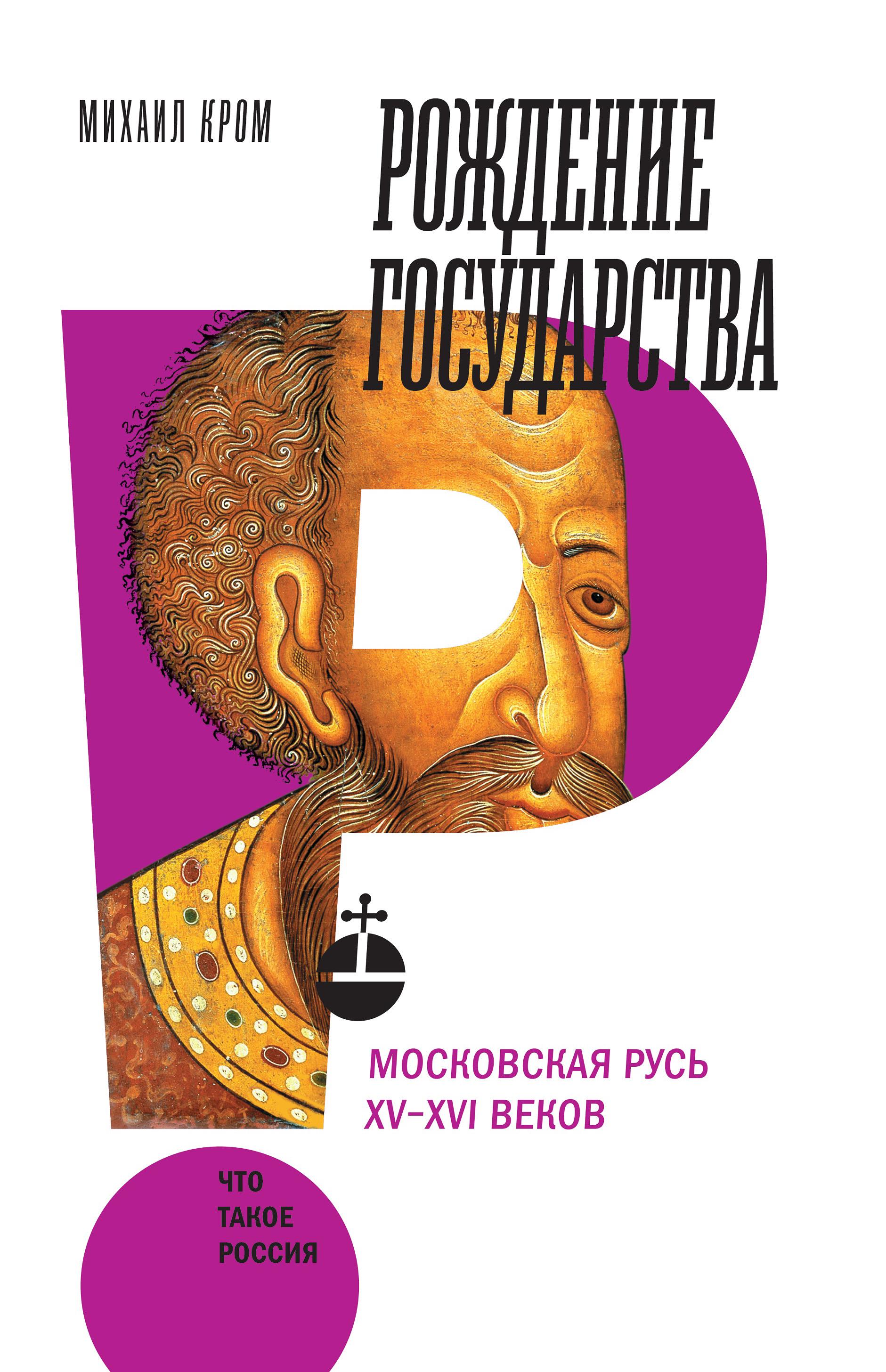 Михаил Маркович Кром Рождение государства. Московская Русь XV–XVI веков цена
