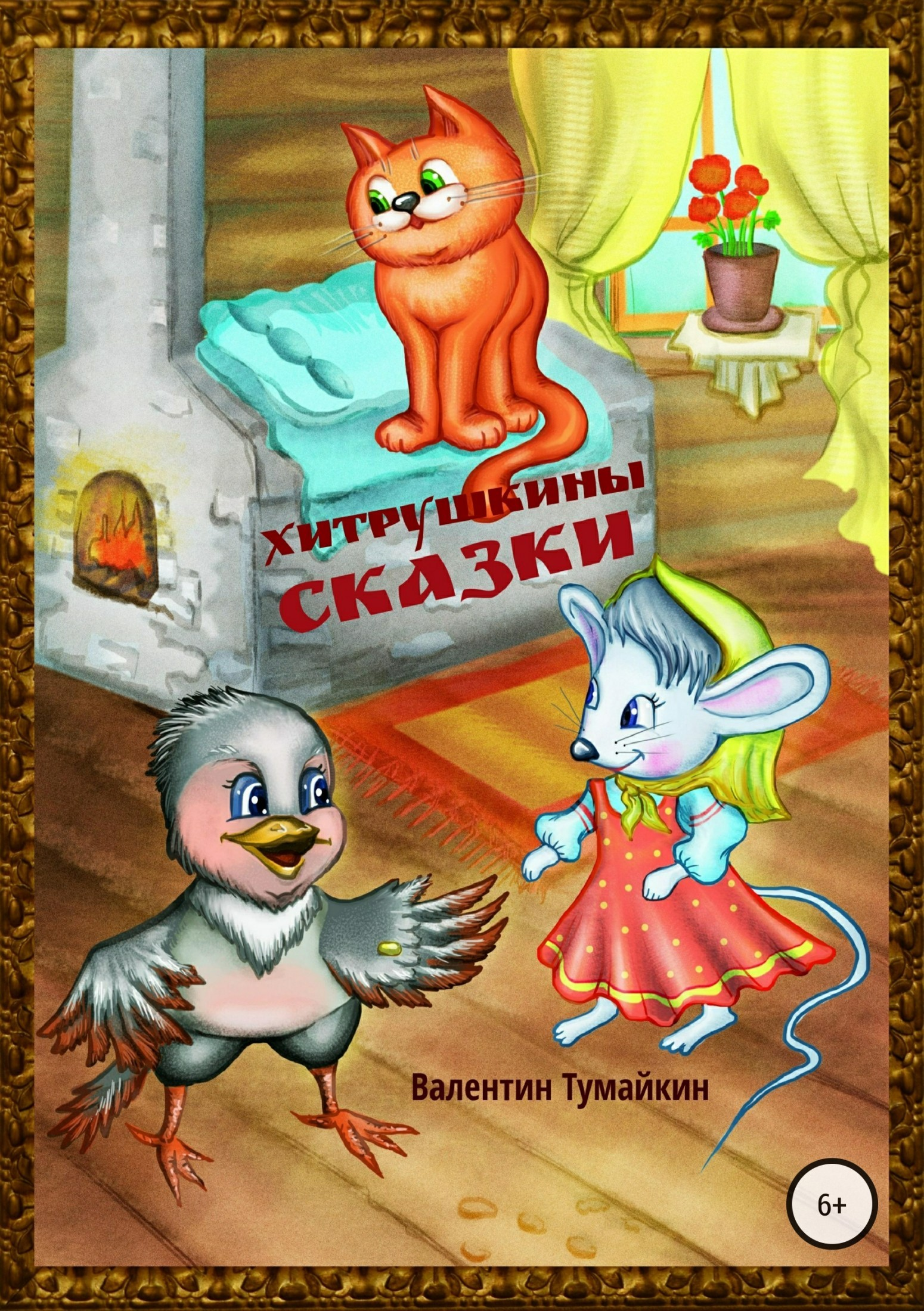Валентин Тумайкин Хитрушкины сказки