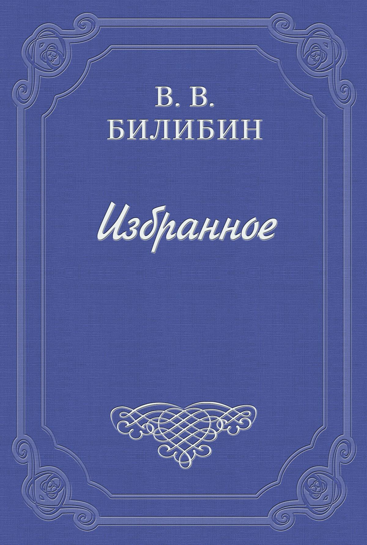 Виктор Викторович Билибин Исследование страны, «куда Макар телят не гонял» виктор викторович билибин а чехов в сумерках