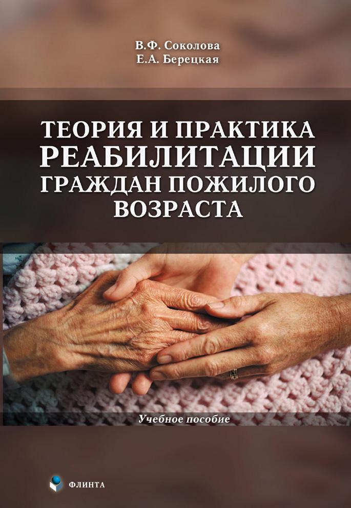 В. Ф. Соколова Теория и практика реабилитации граждан пожилого возраста. Учебное пособие