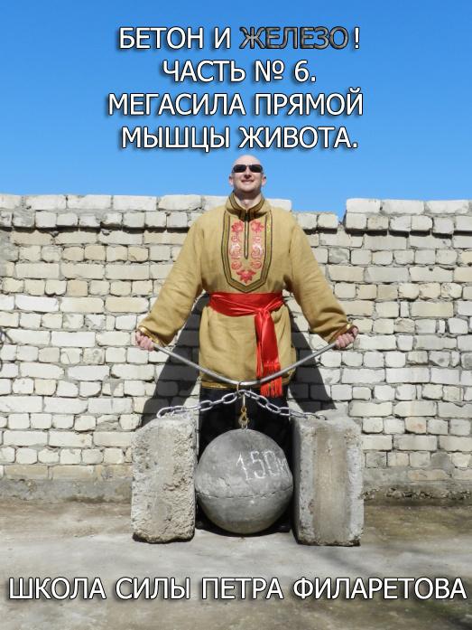 Петр Филаретов Мегасила прямой мышцы живота