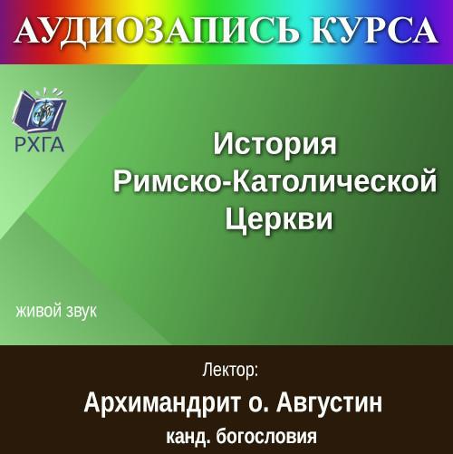 О. Августин Цикл лекций «История Римско-Католичекой церкви»