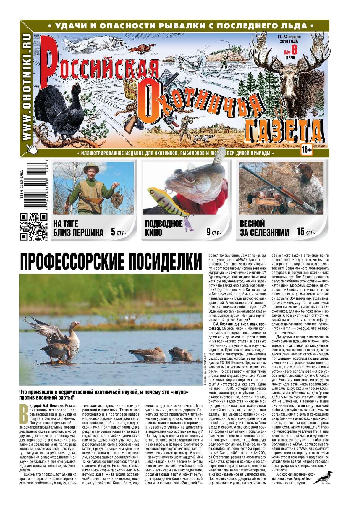 Редакция газеты Российская Охотничья Газета Российская Охотничья Газета 08-2018