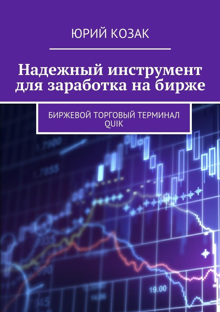 Юрий Козак Надежный инструмент для заработка набирже. Биржевой торговый терминал Quik цены