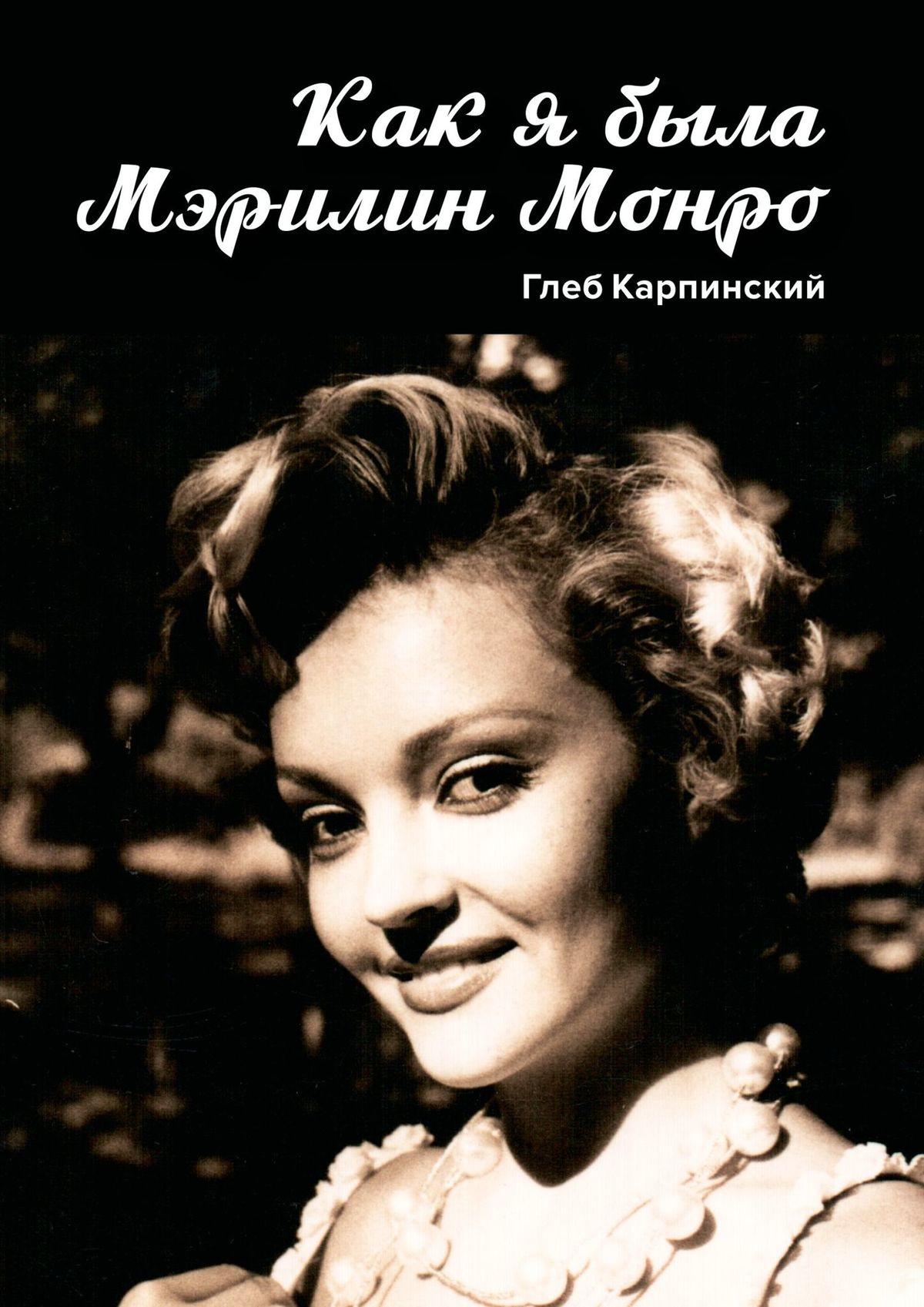 Глеб Карпинский Как я была Мэрилин Монро. Роман мэрилин ялом как французы придумали любовь