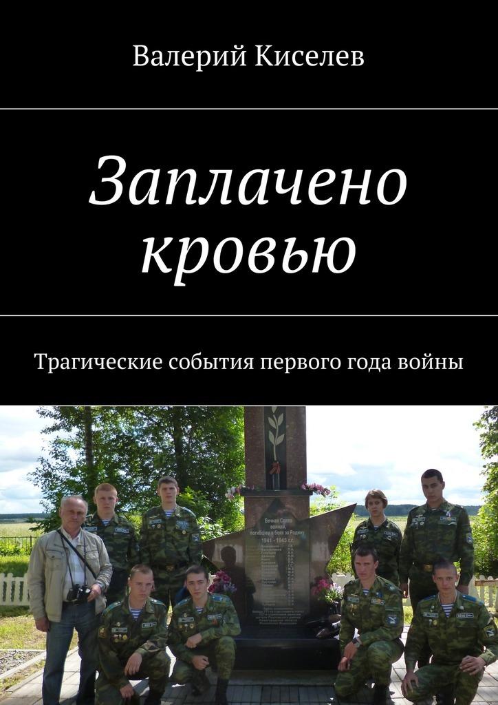 Валерий Павлович Киселев Заплачено кровью. Трагические события первого года войны фронт за линией фронта dvd