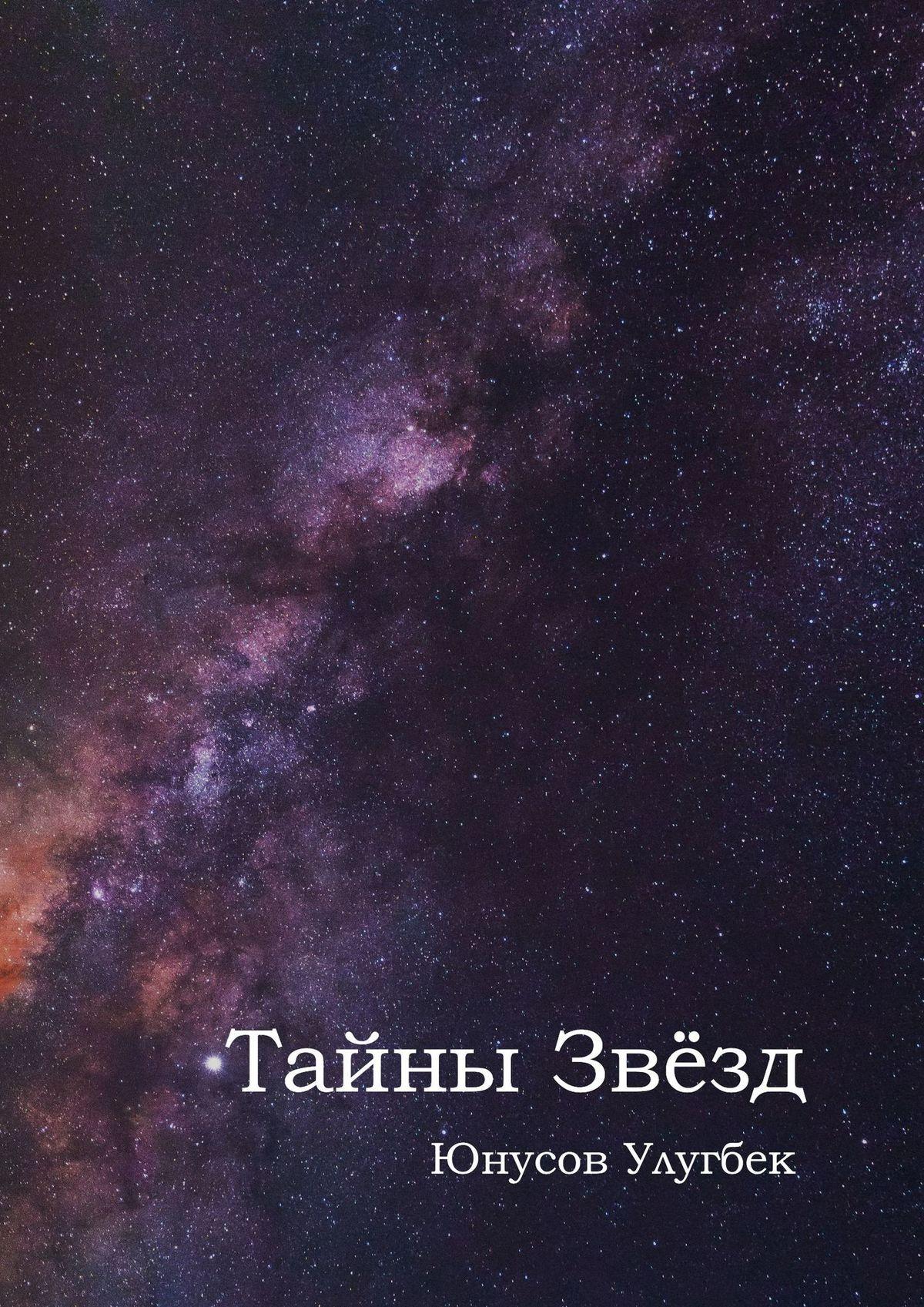 Улугбек Бехзодович Юнусов Тайны звёзд одежда 80 х годов фото