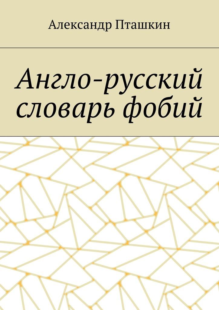 Александр Пташкин Англо-русский словарь фобий