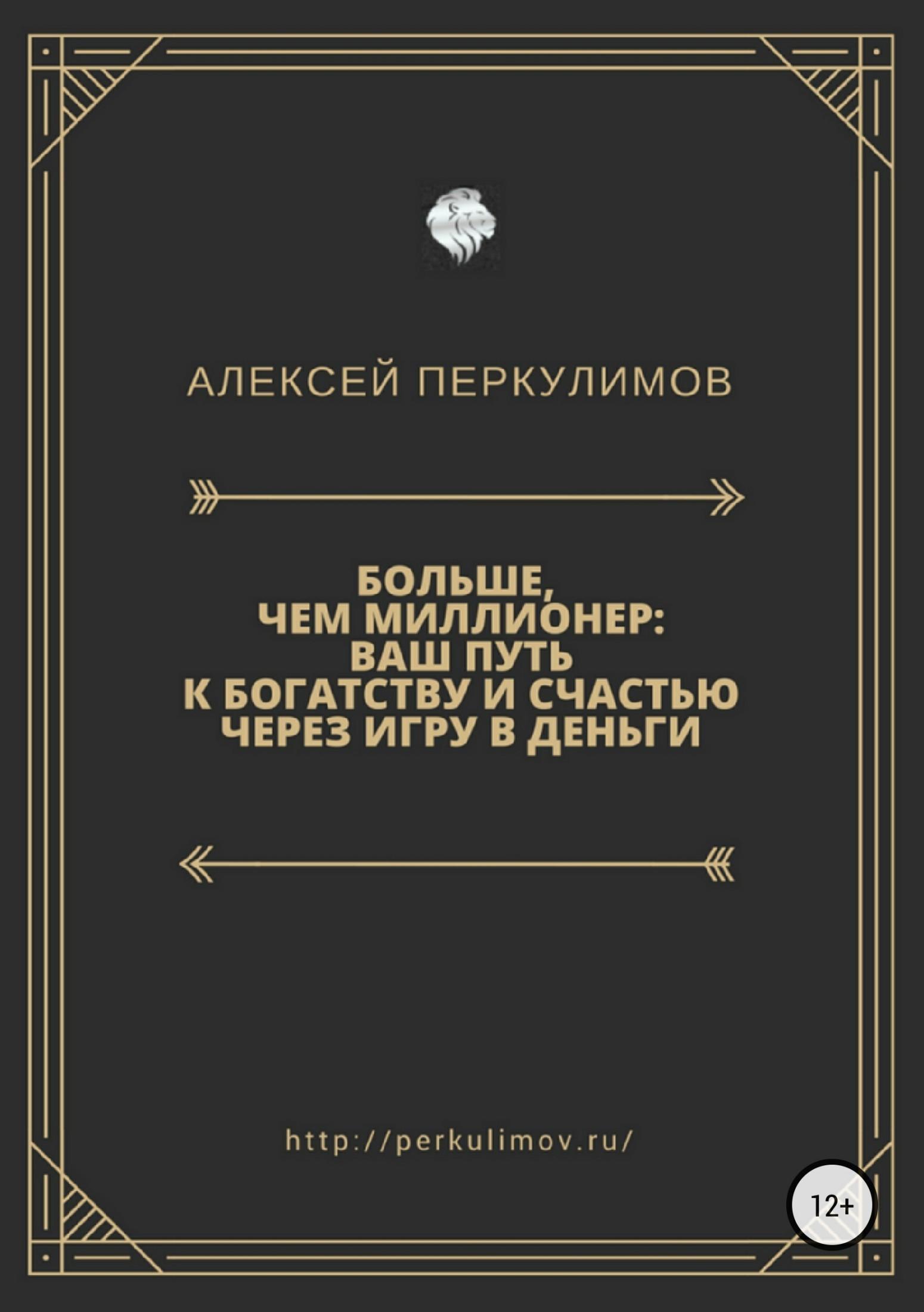 Обложка книги. Автор - Алексей Перкулимов