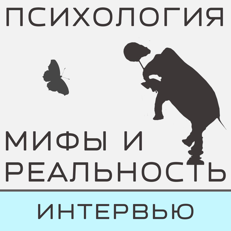 Александра Копецкая (Иванова) Как рождается эмоция и как управлять ими, простой алгоритм или как не обижаться!