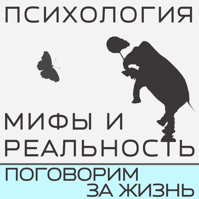 Александра Копецкая (Иванова) Как пережить сексуальные травмы?