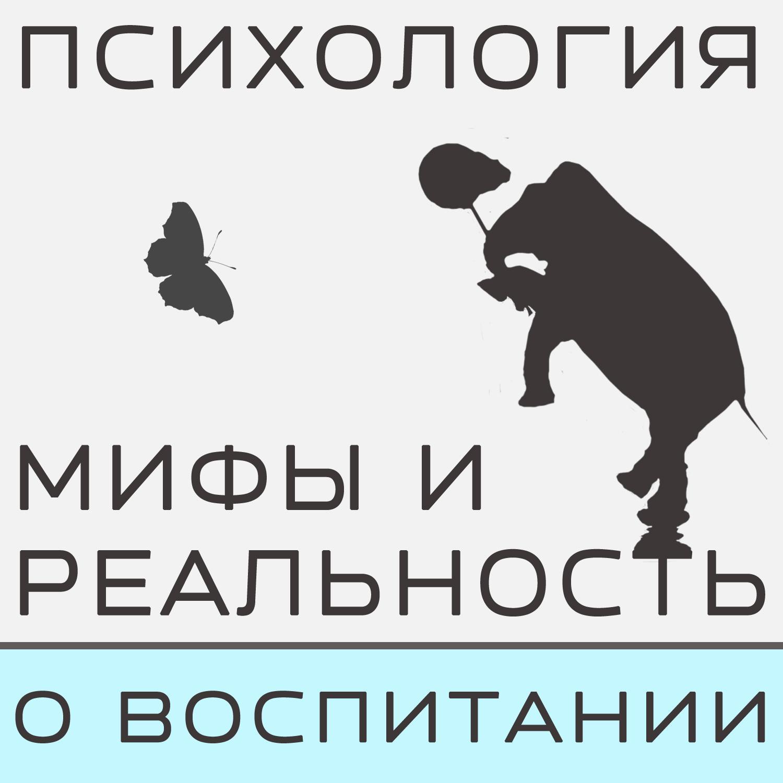 Александра Копецкая (Иванова) Научно о детях. Реджио педагогика. Часть 1