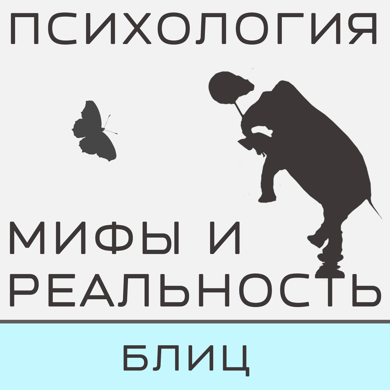 Блиц с АСК.фм. 1