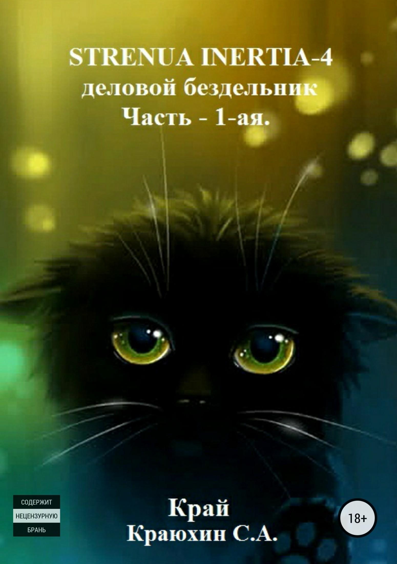 Сергей Александрович Краюхин Strenua inertia 4! Часть 1. Деловой бездельник сергей александрович краюхин крайняя поэзия