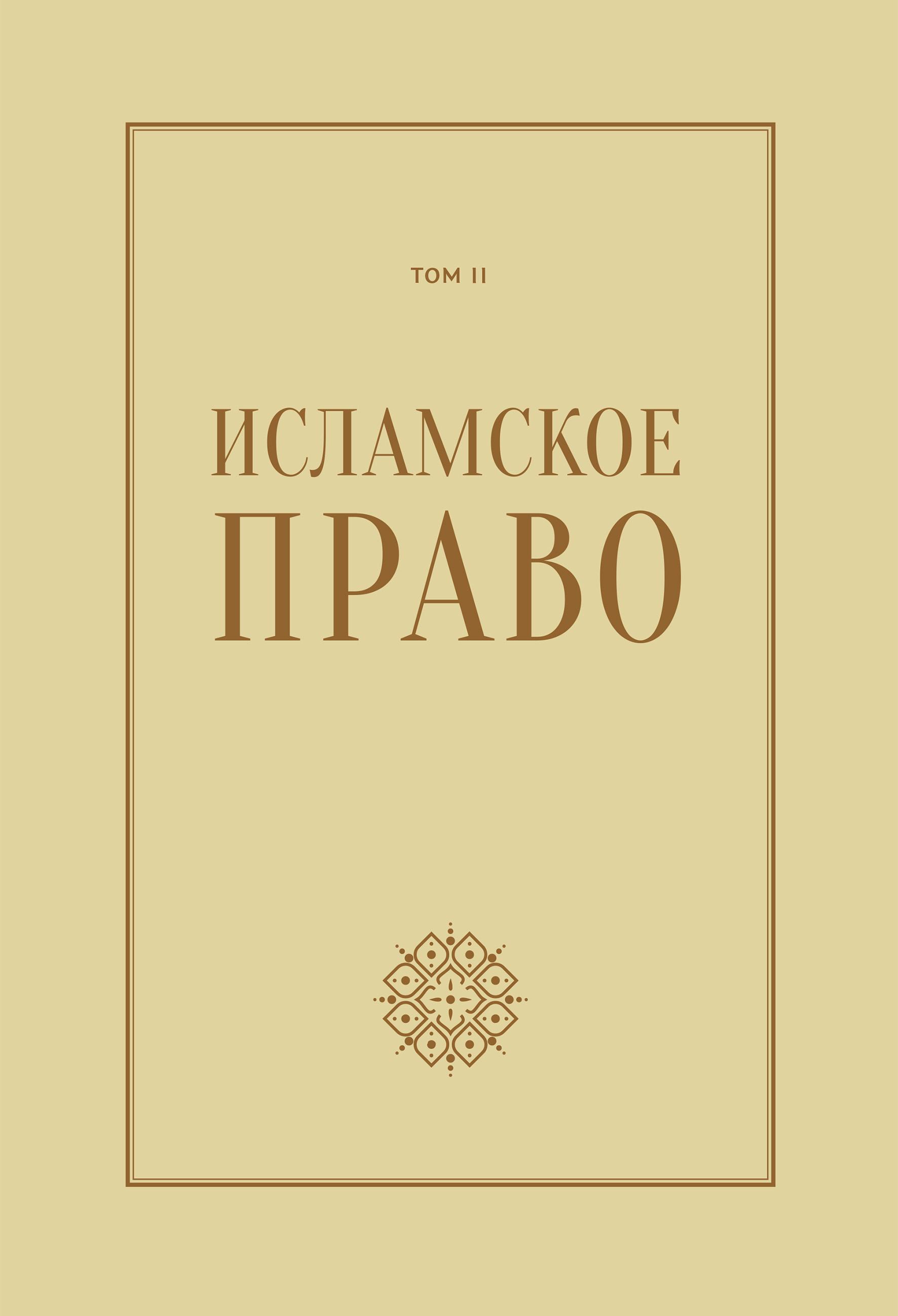 Коллектив авторов Исламское право: вопросы экономики и общественных отношений. Том 2
