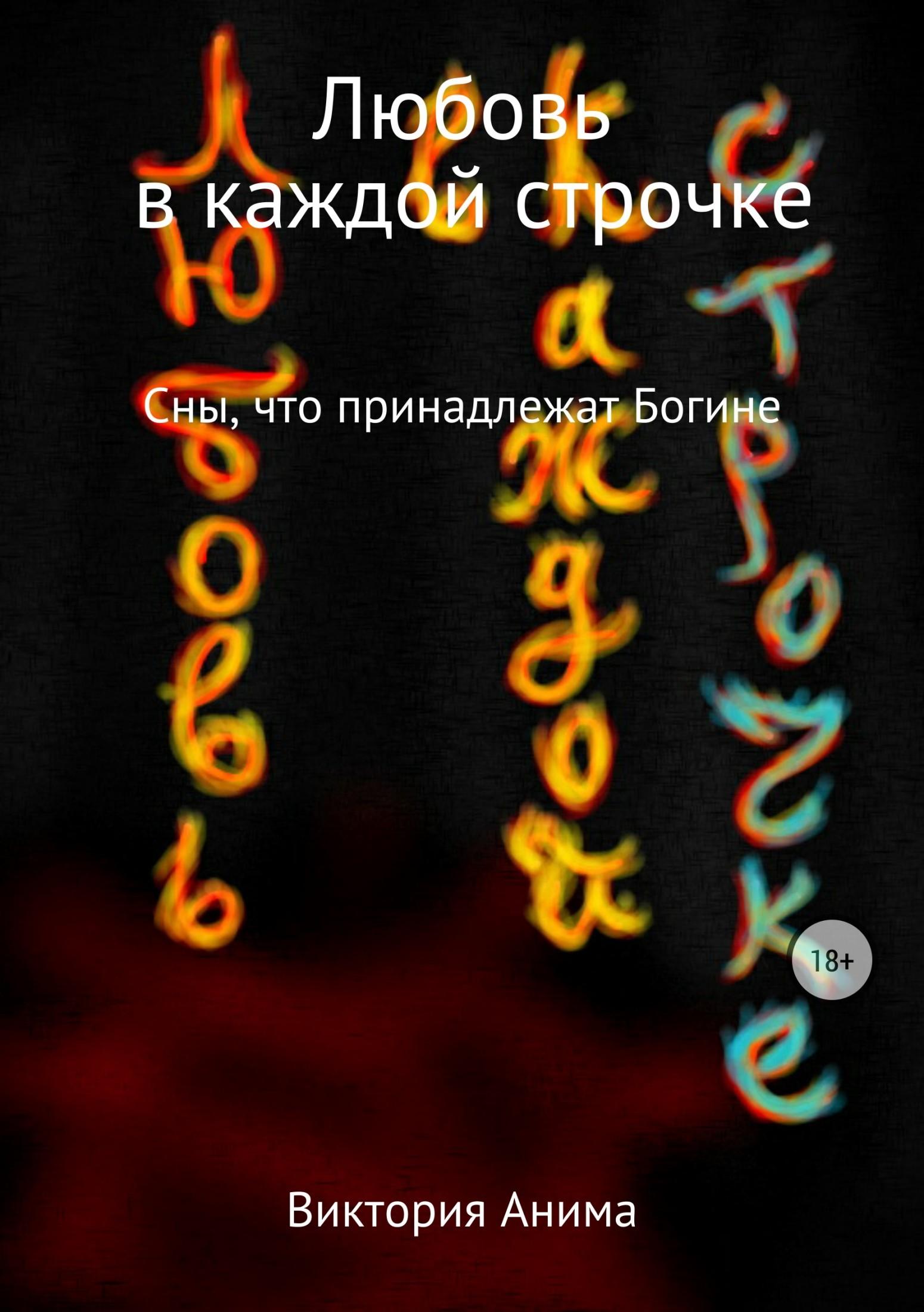 Виктория Анима Любовь в каждой строчке. Сборник рассказов дарья килл сердце в каждой строчке