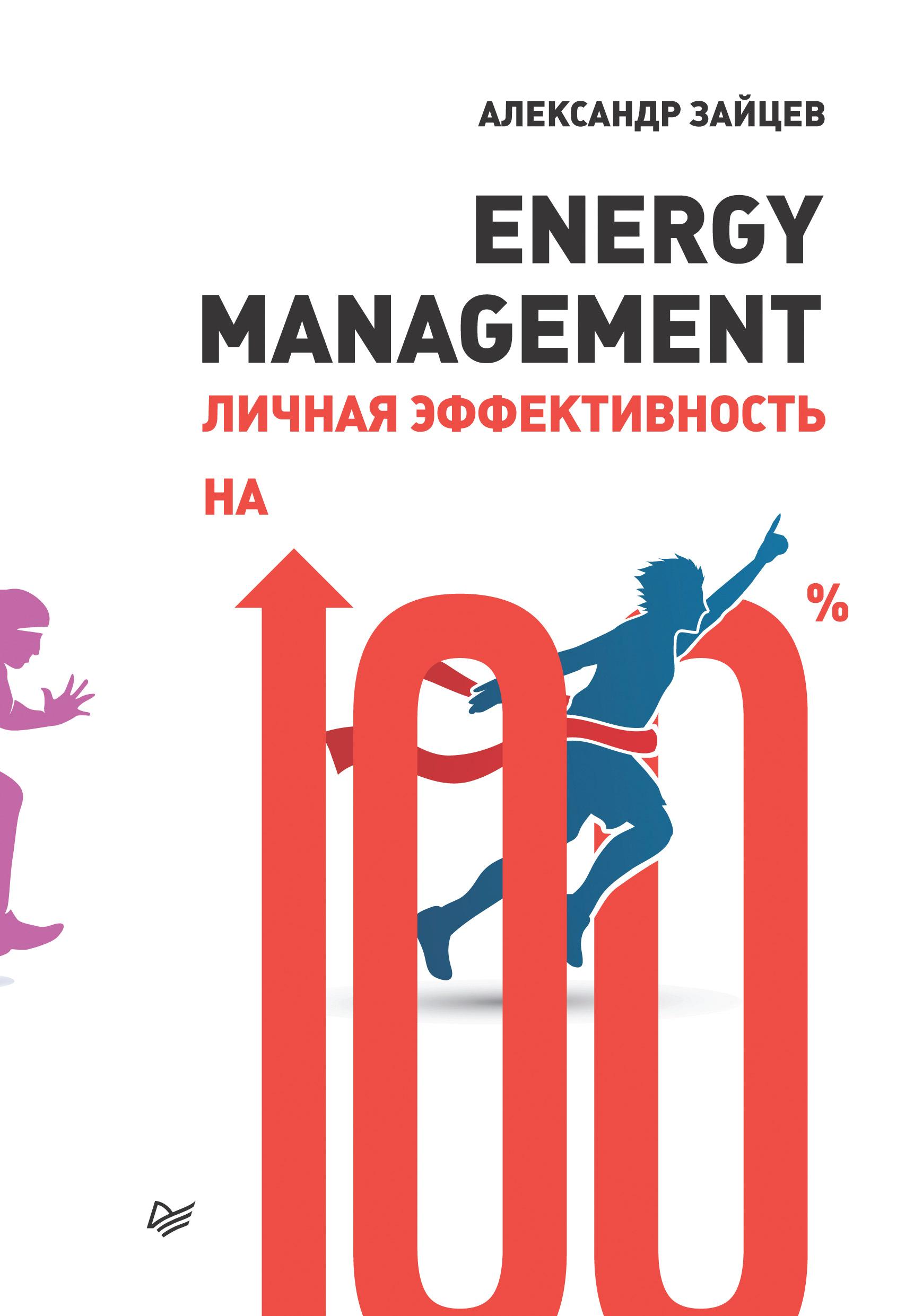 Александр Зайцев Energy management. Личная эффективность на 100% зайцев а energy management личная эффективность на 100%