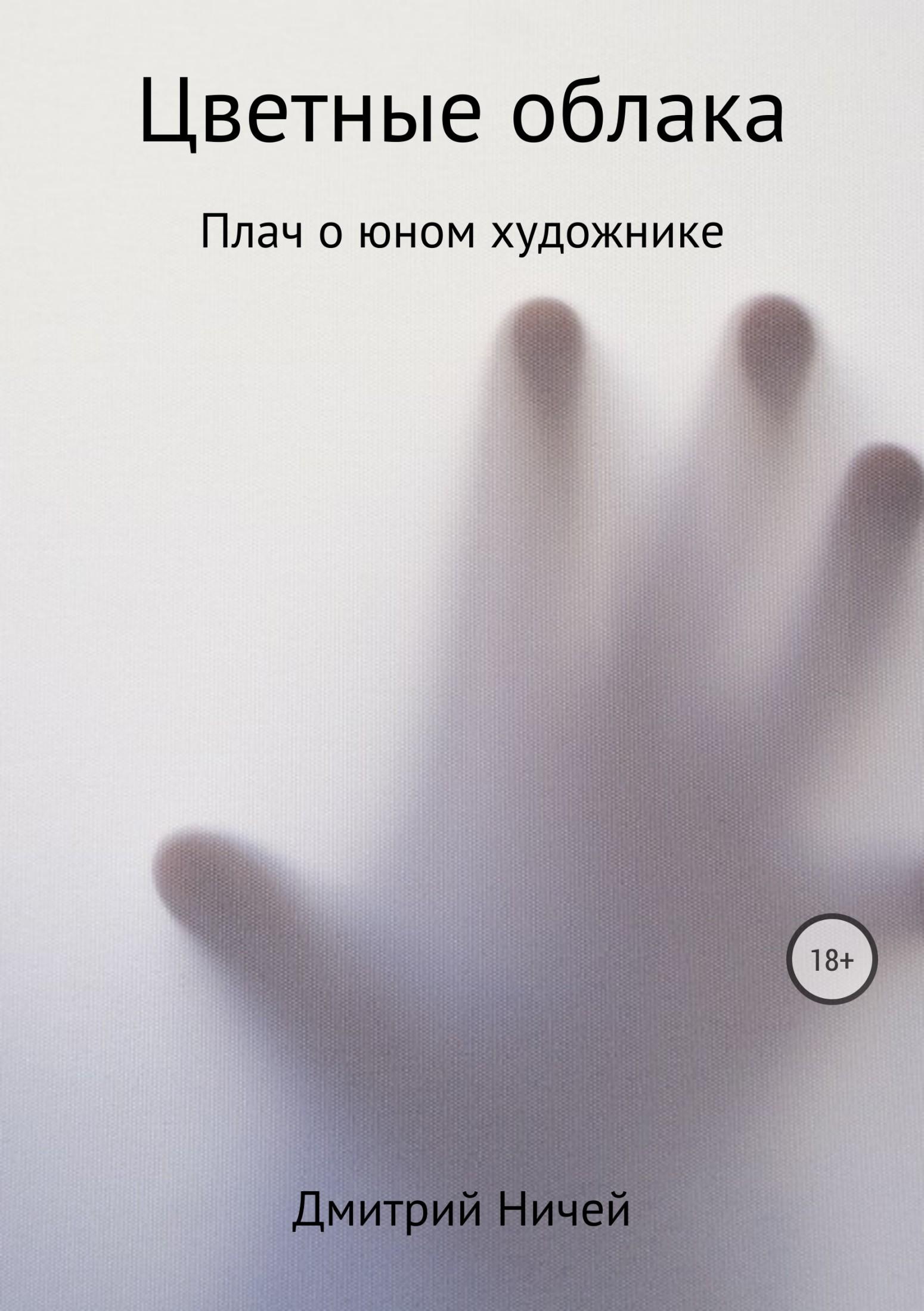 Дмитрий Ничей Цветные облака дмитрий ничей мудрость в пыли книга вторая острая душевная недостаточность