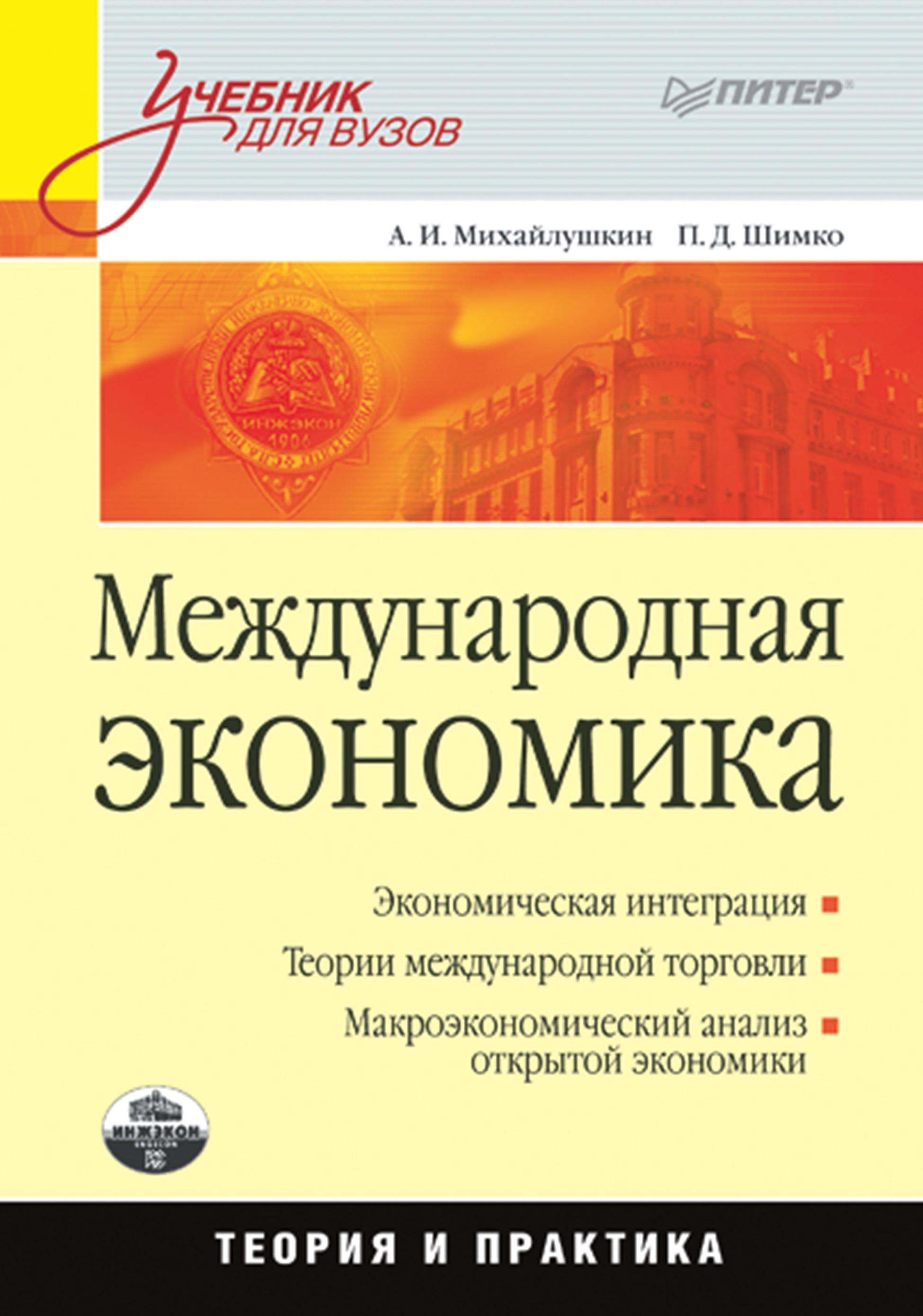 Международная экономика: теория и практика фото