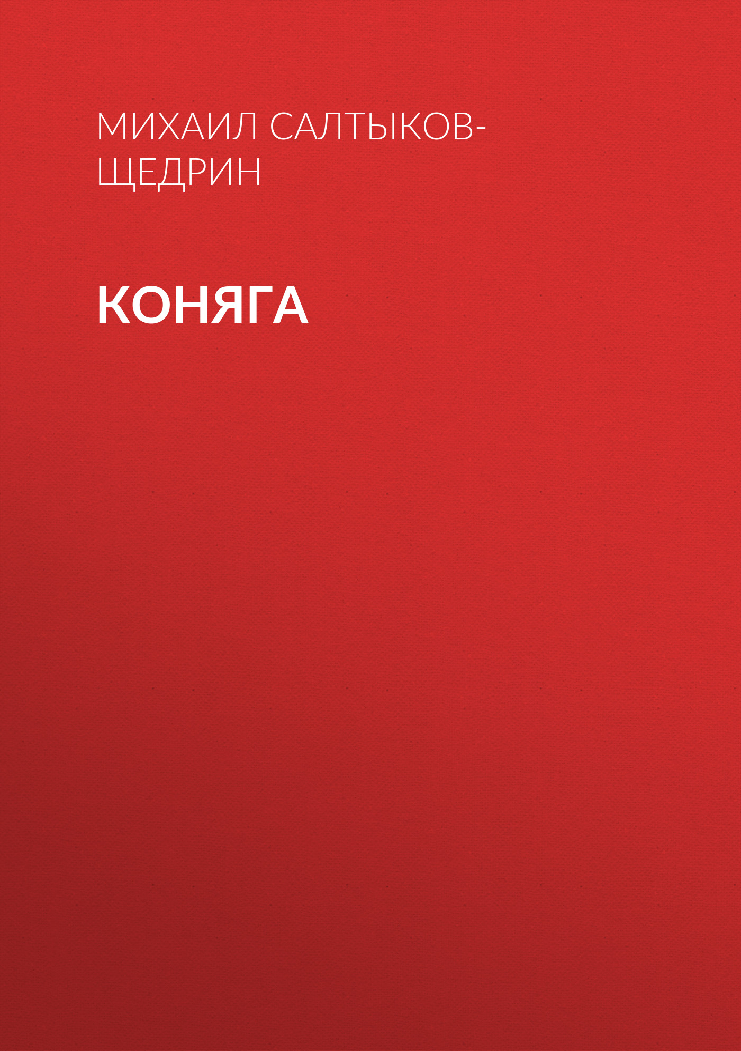 Михаил Салтыков-Щедрин Коняга михаил салтыков щедрин смерть пазухина спектакль