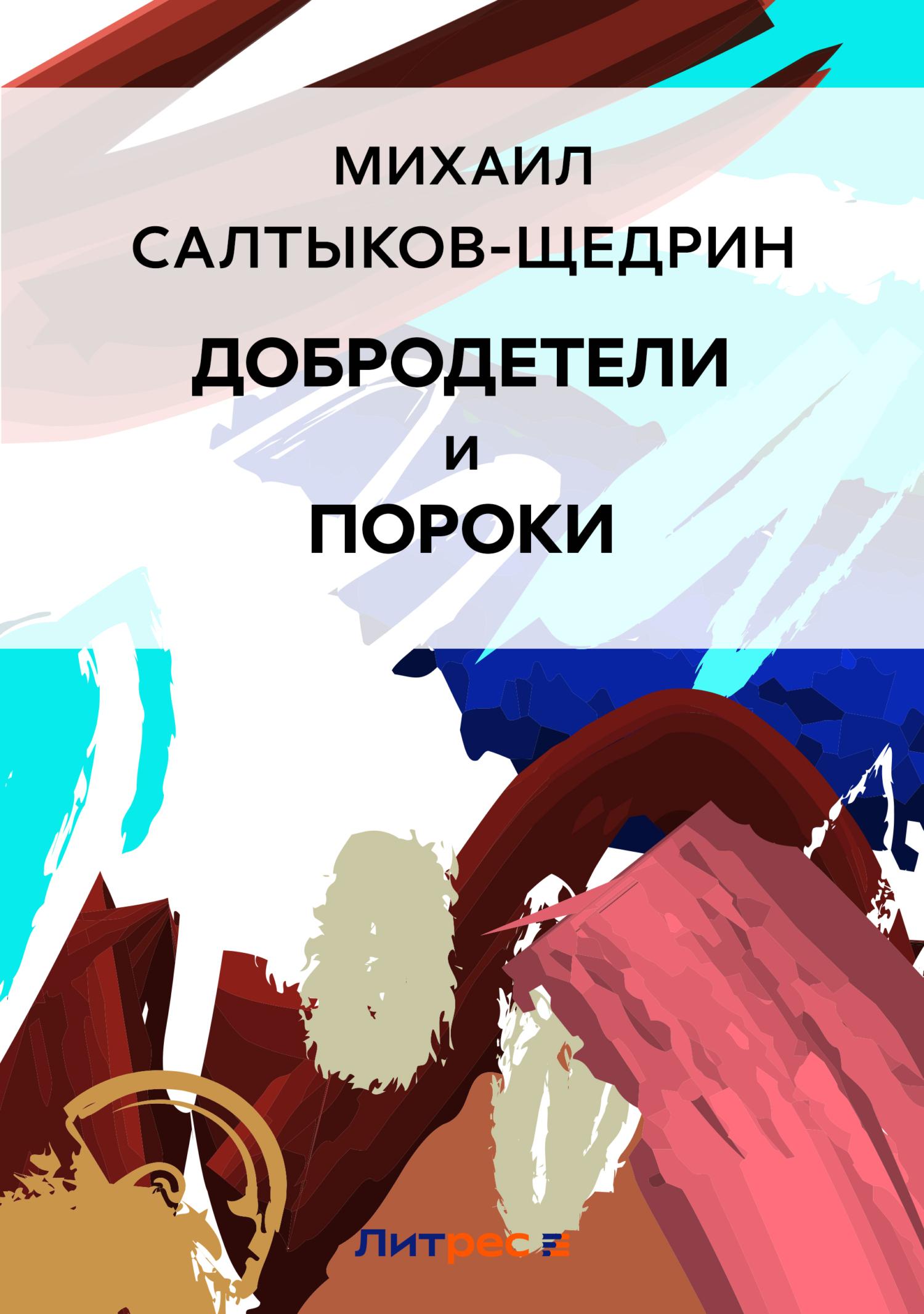 Михаил Салтыков-Щедрин Добродетели и пороки оркестр шоу sting the beatles queen