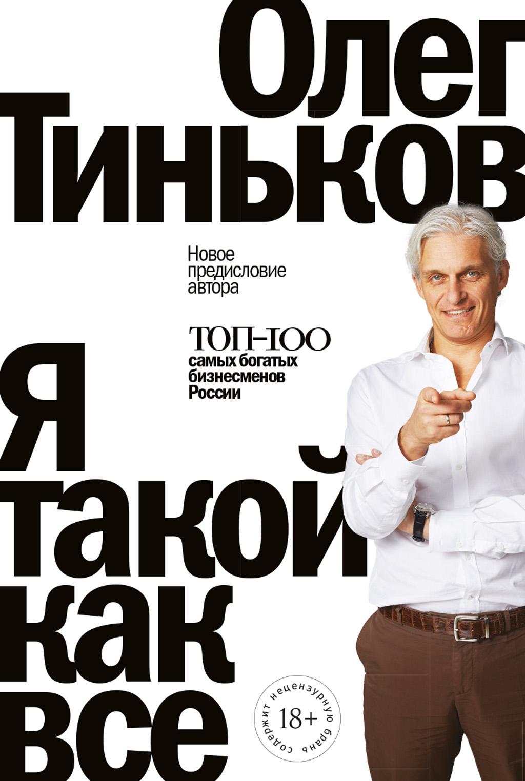Олег Тиньков Я такой как все тиньков о как стать бизнесменом