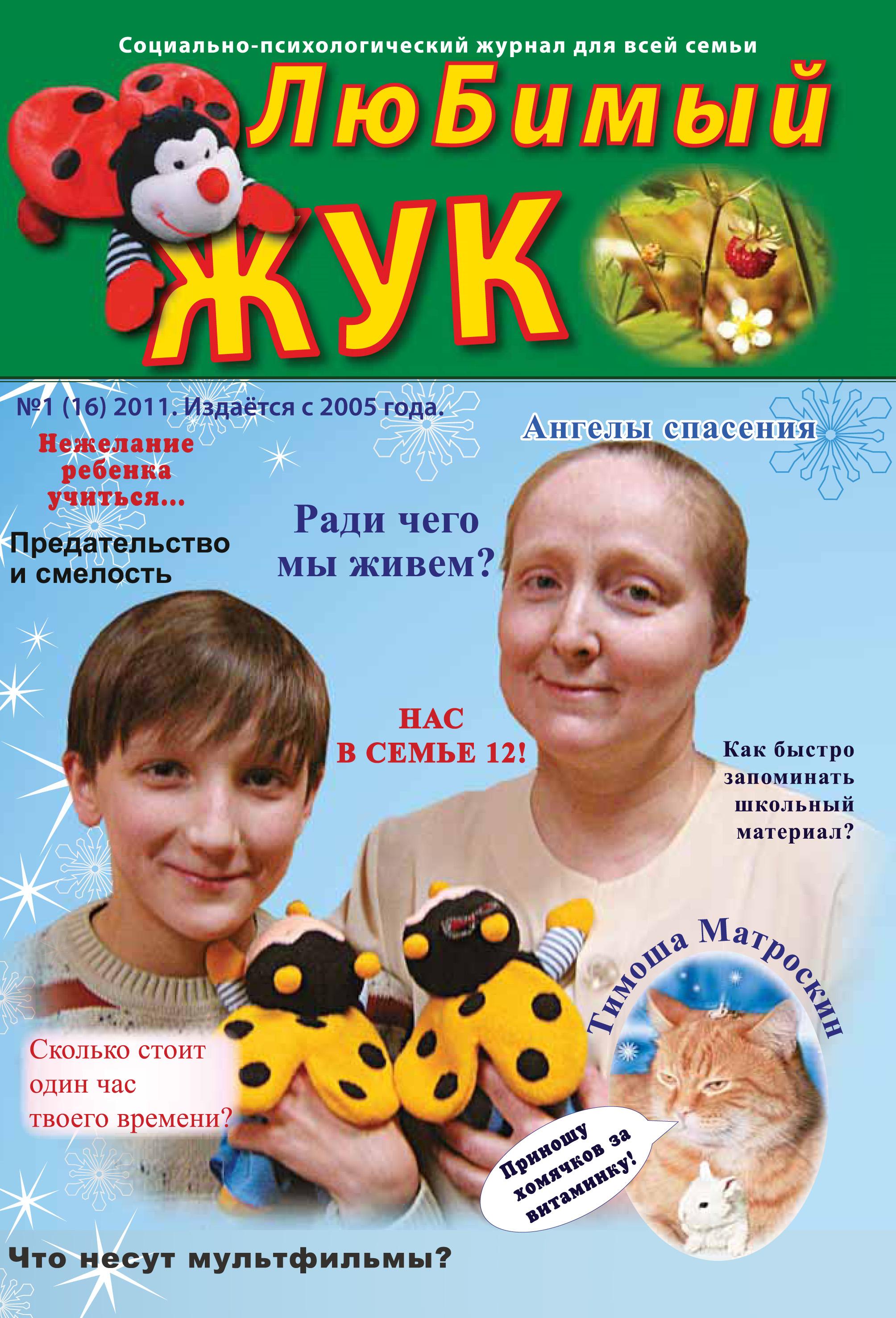 Отсутствует ЛюБимый Жук, №1 (16) 2011 цены