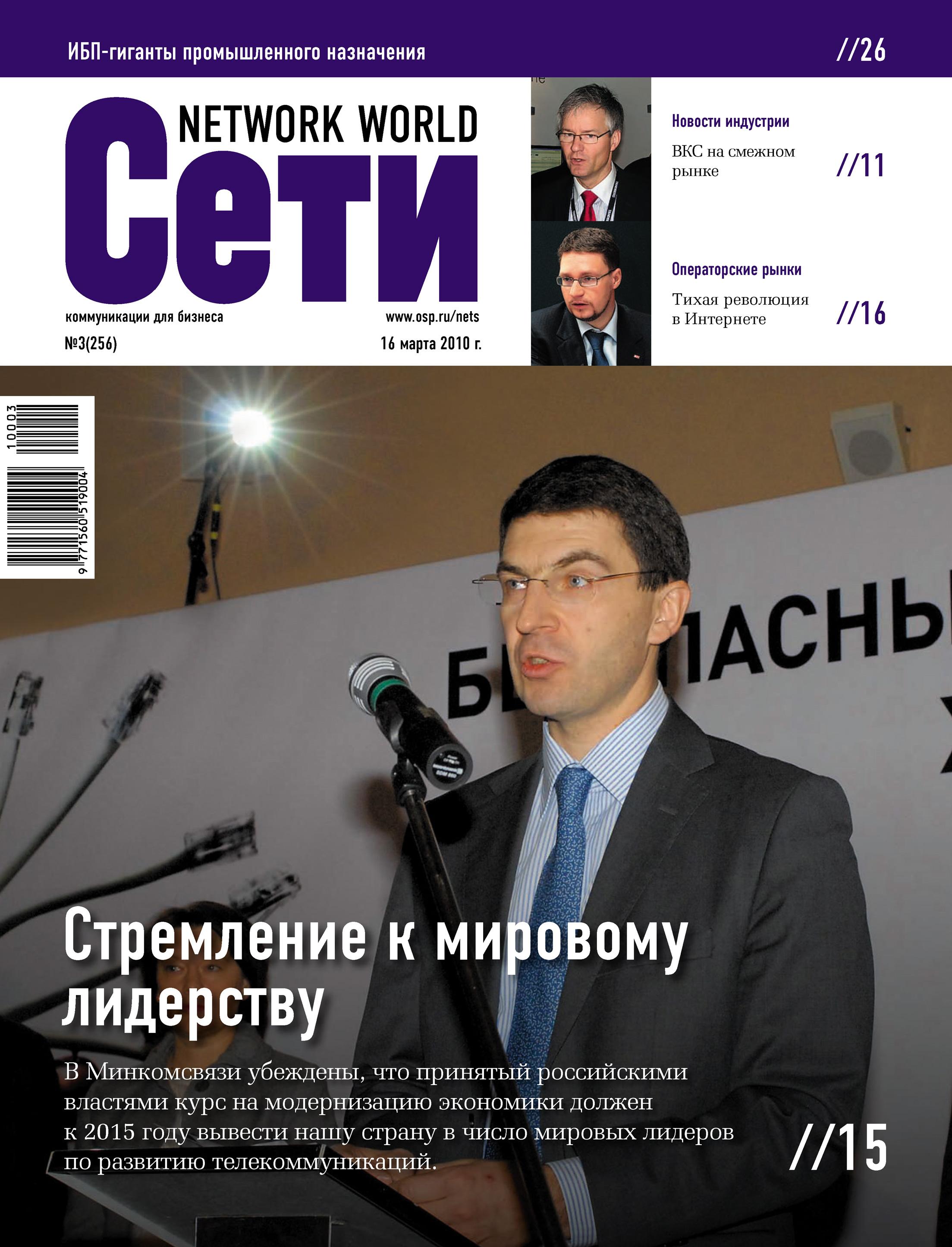 Сети / Network World №03/2010