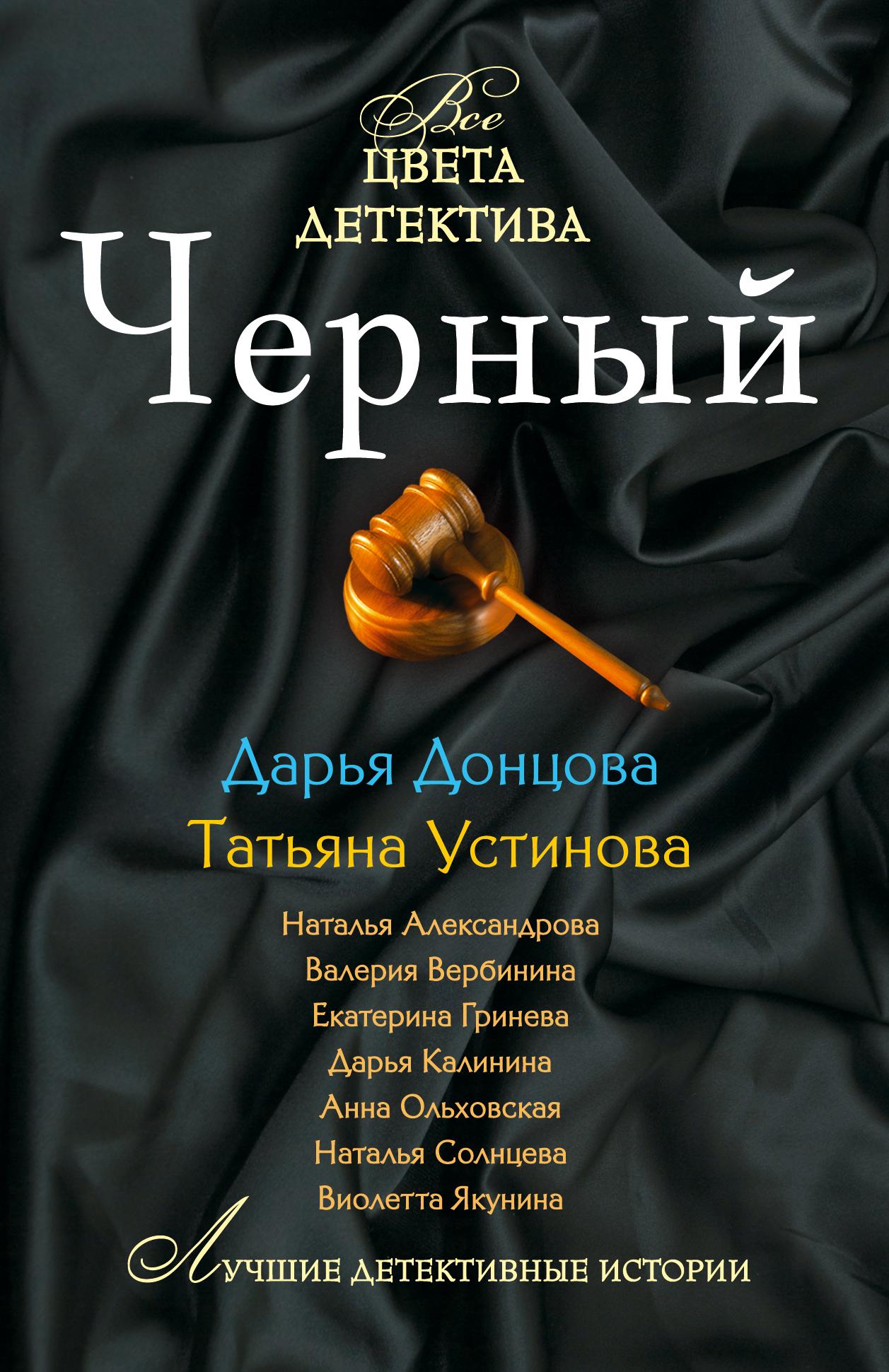 Дарья Донцова Секретное женское оружие дарья донцова crime story 3 сборник