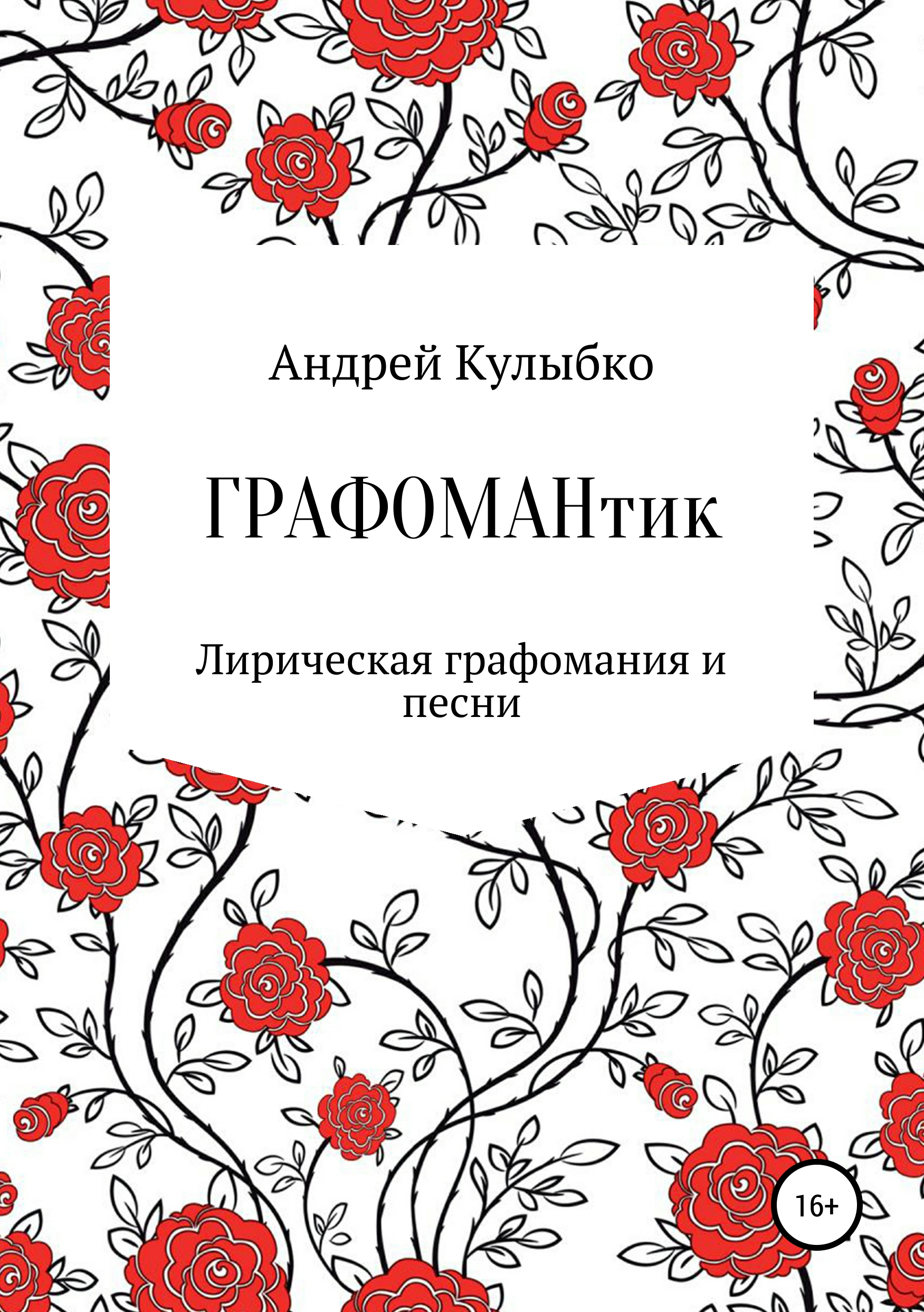 Андрей Александрович Кулыбко Графомантик евгения шагурова 10 красивых историй о любви
