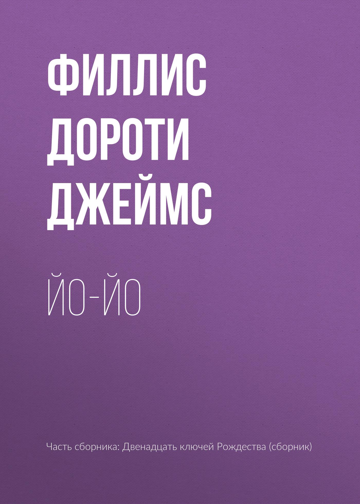 Филлис Дороти Джеймс Йо-йо игрушка антистресс good mood мишка йо йо а0961 orange