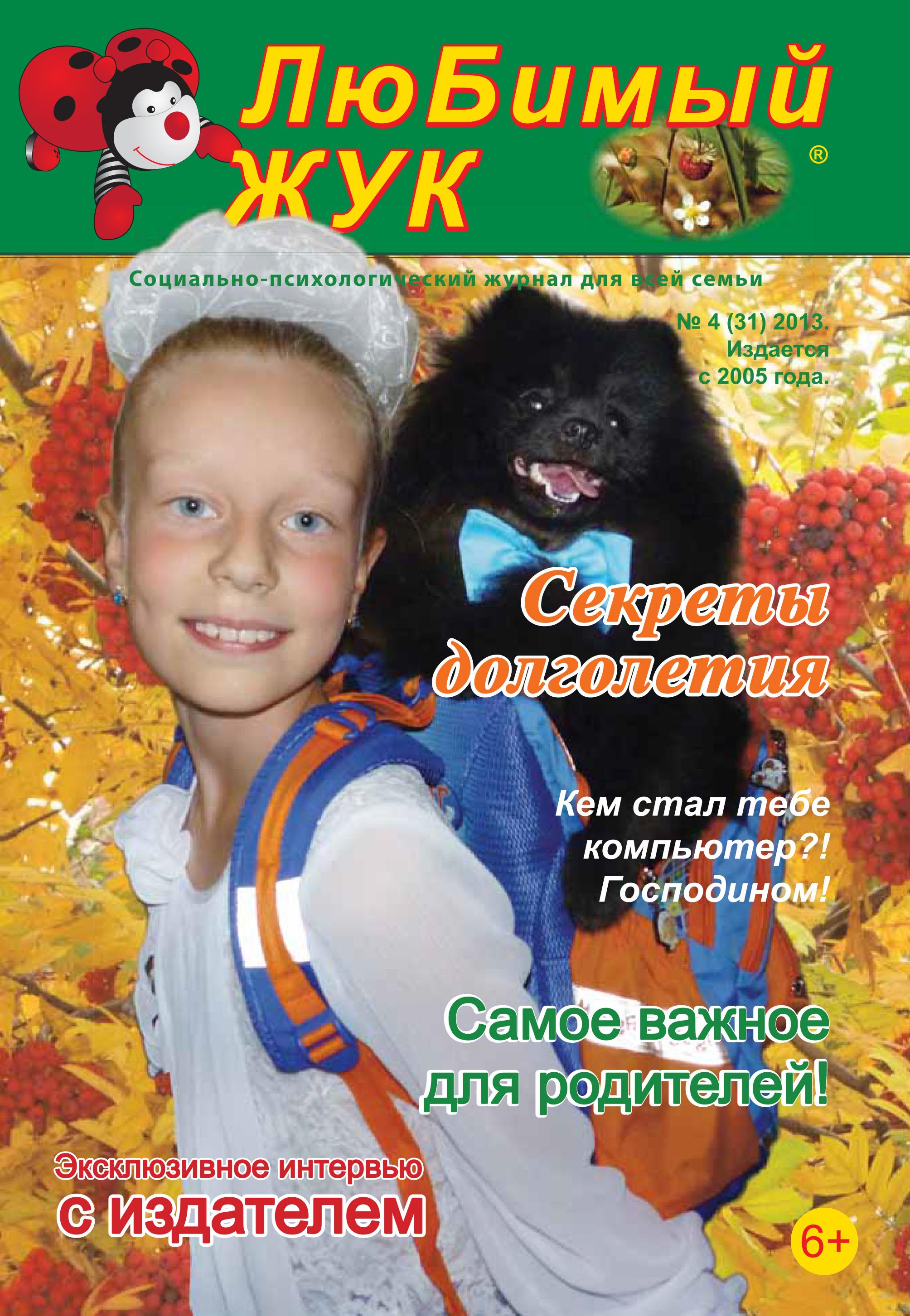 купить Отсутствует ЛюБимый Жук, №4 (31) 2013 недорого