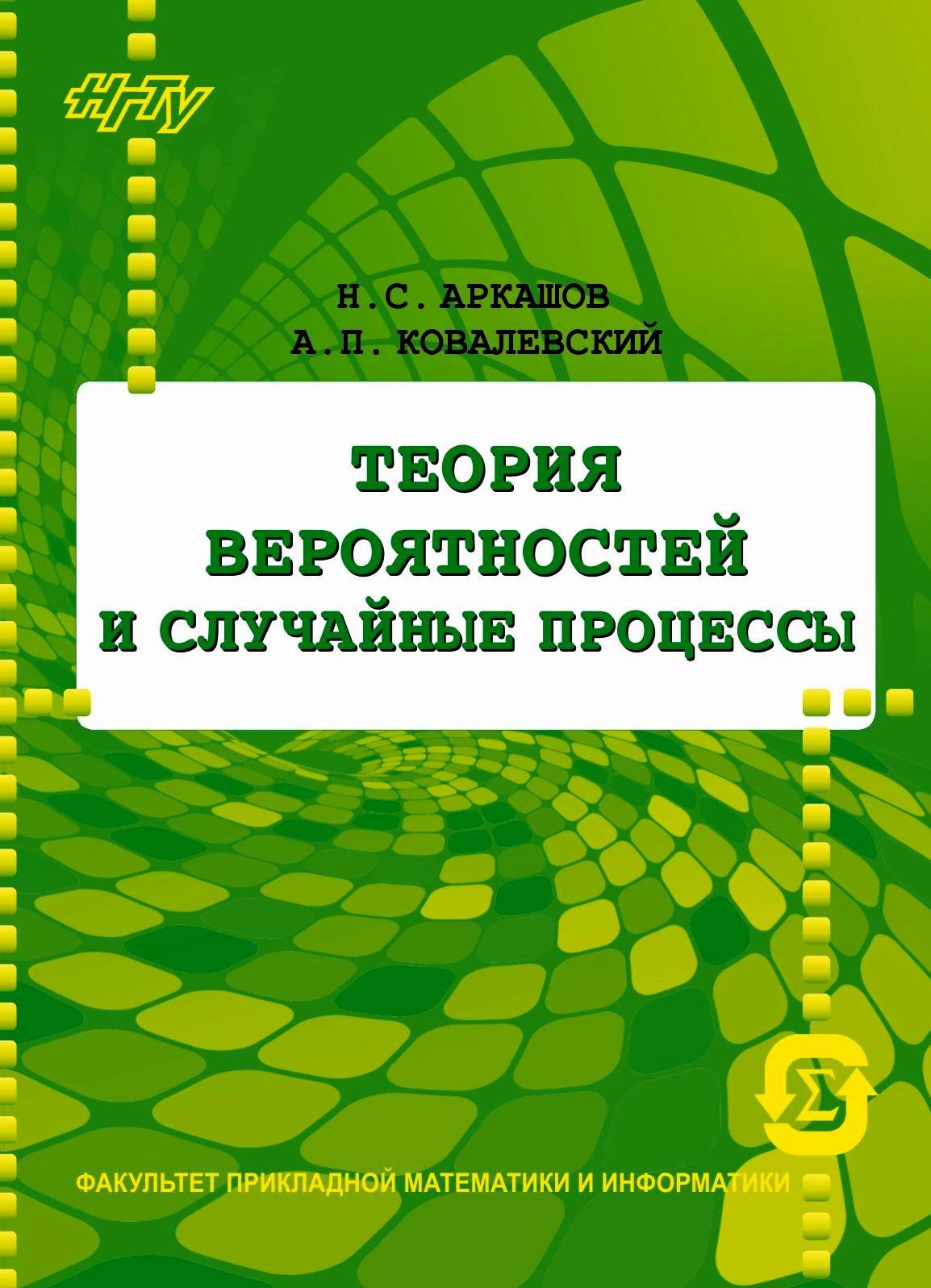 А. П. Ковалевский Теория вероятностей и случайные процессы теория вероятностей основные понятия предельные теоремы случайные процессы