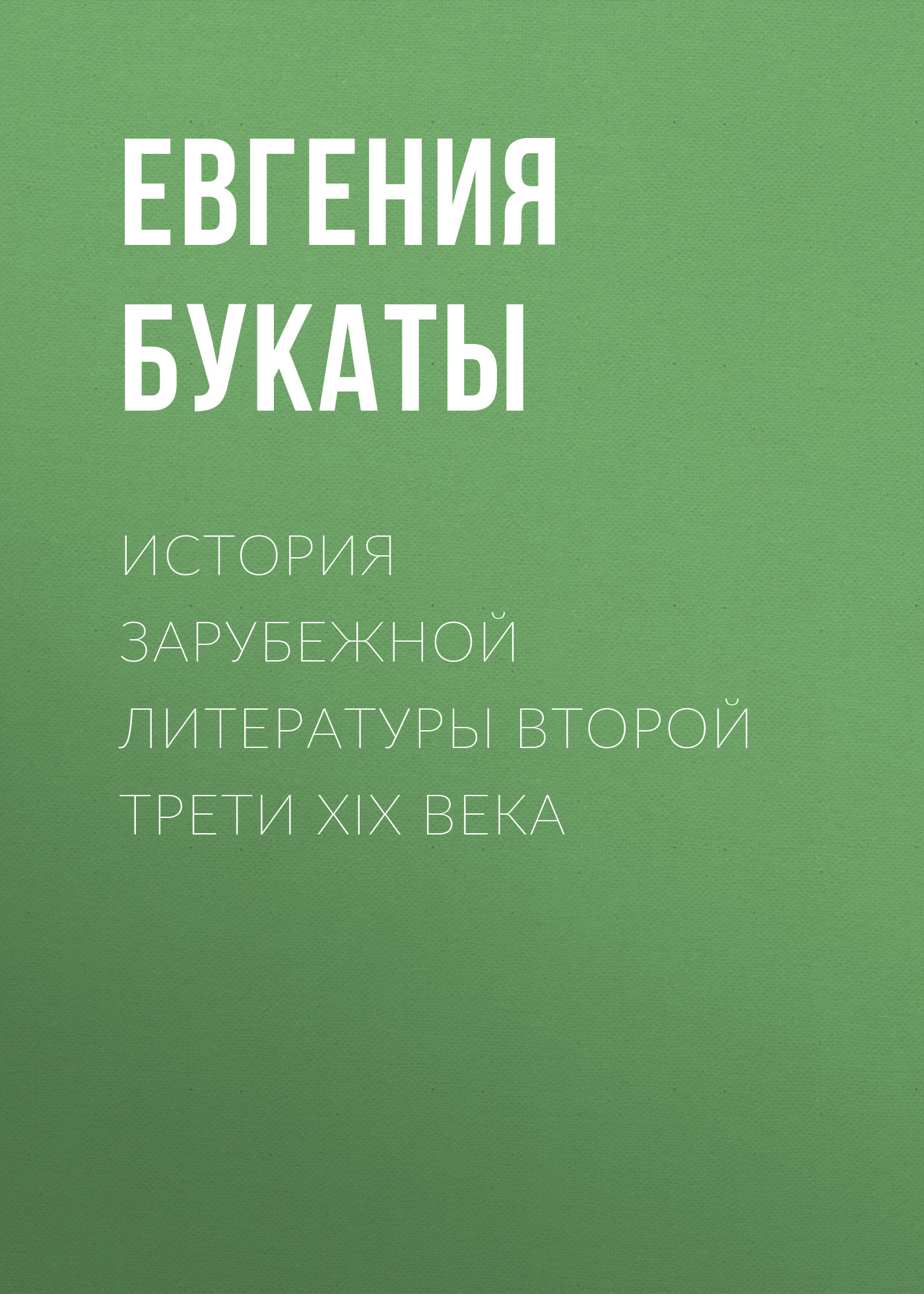 Евгения Букаты История зарубежной литературы второй трети XIX века тарифный план