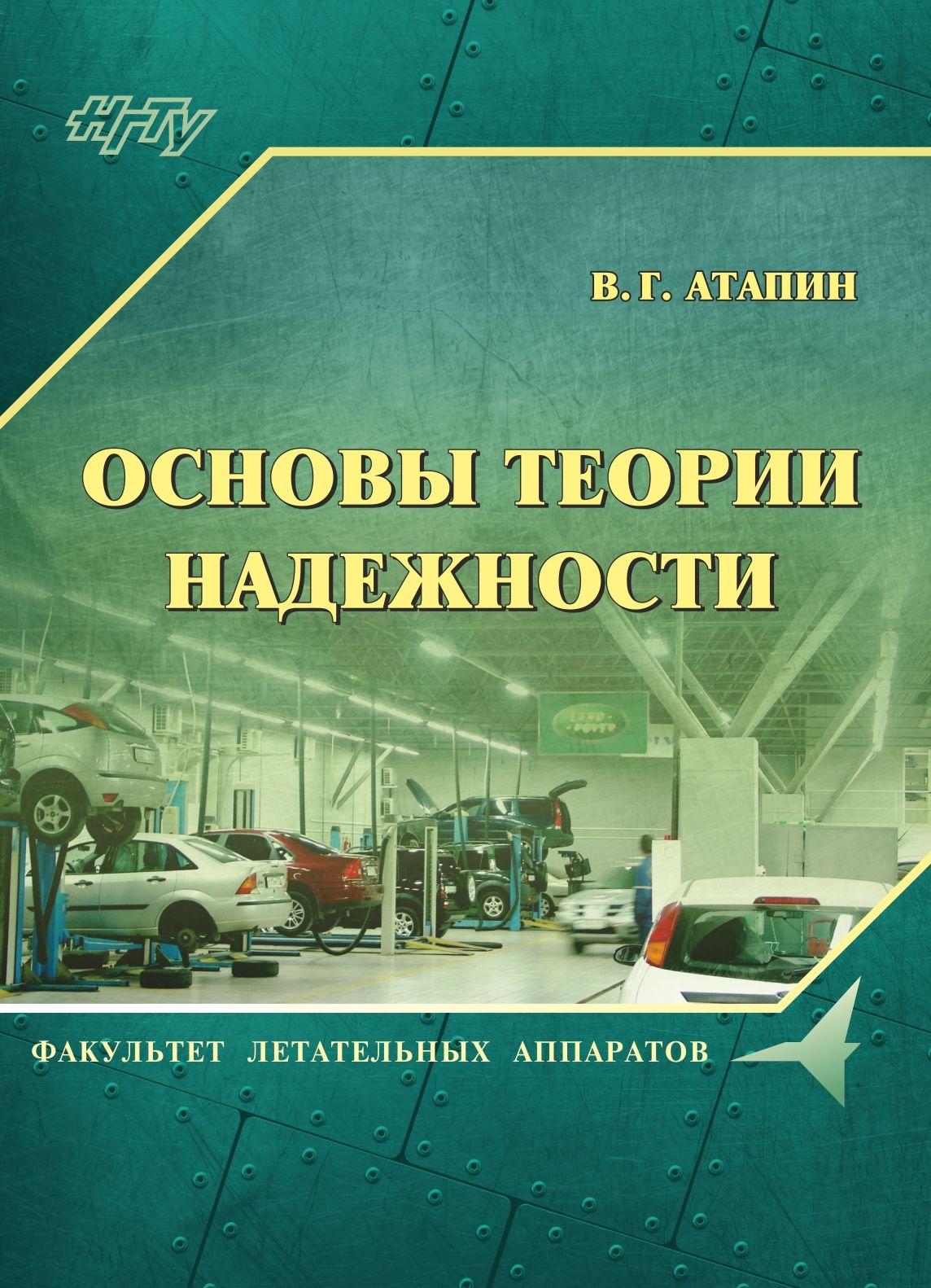 Владимир Григорьевич Атапин Основы теории надежности