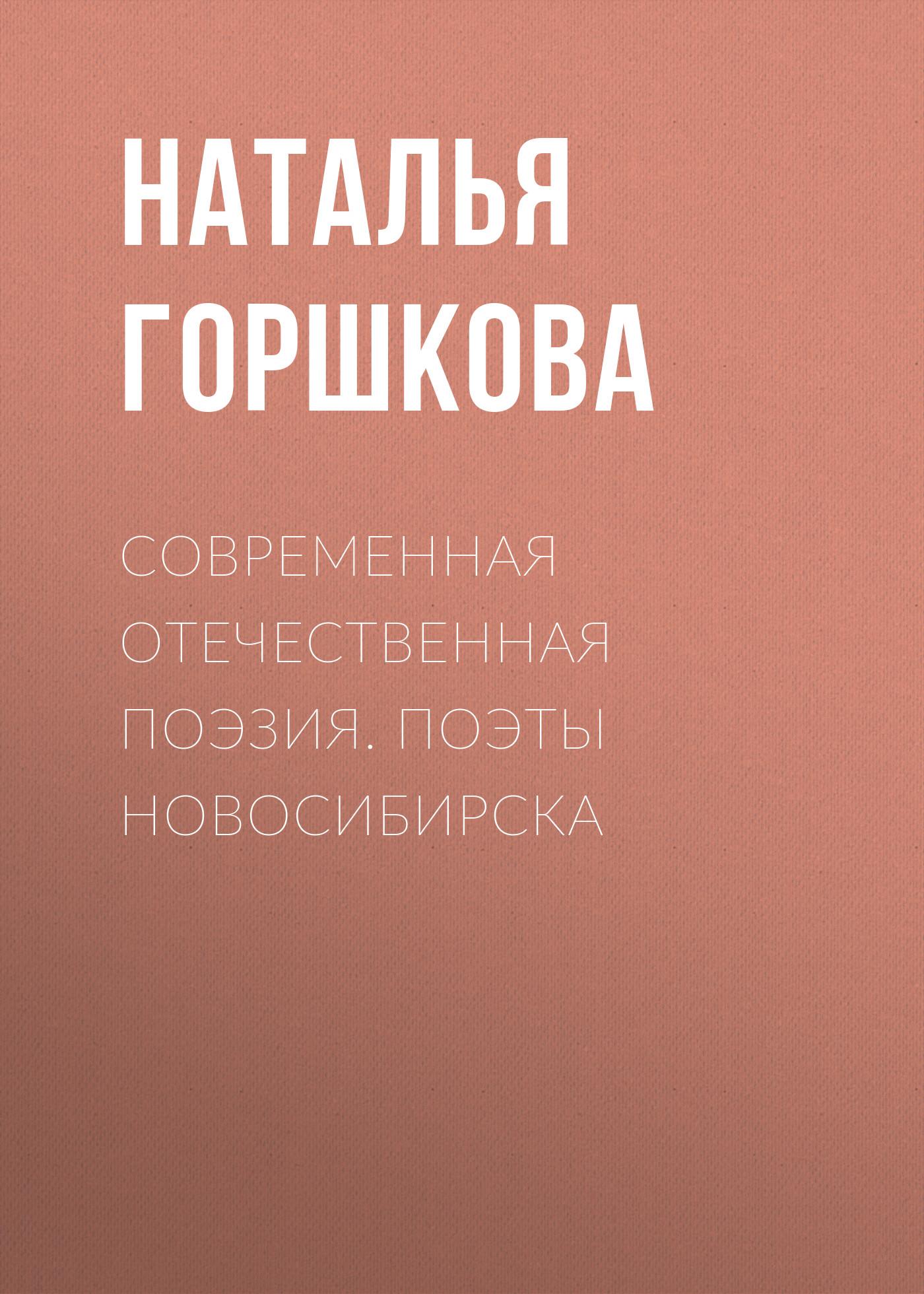 Н. Д. Горшкоа Соременная отечестенная поэзия. Поэты