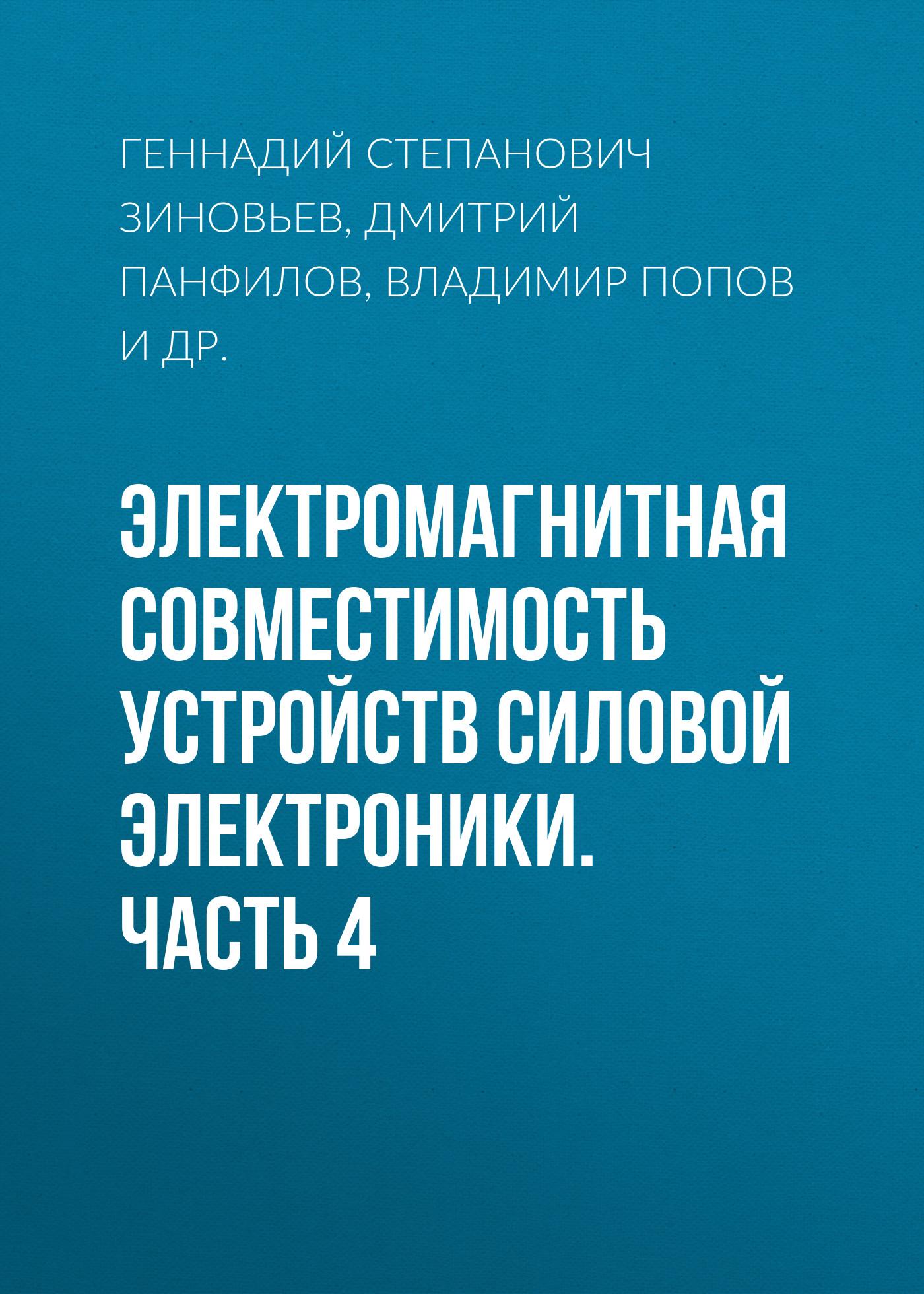 Г. С. Зиновьев Электромагнитная совместимость устройств силовой электроники. Часть 4 теория архитектурных форм каменные формы в трех частях с атласом в одной книге