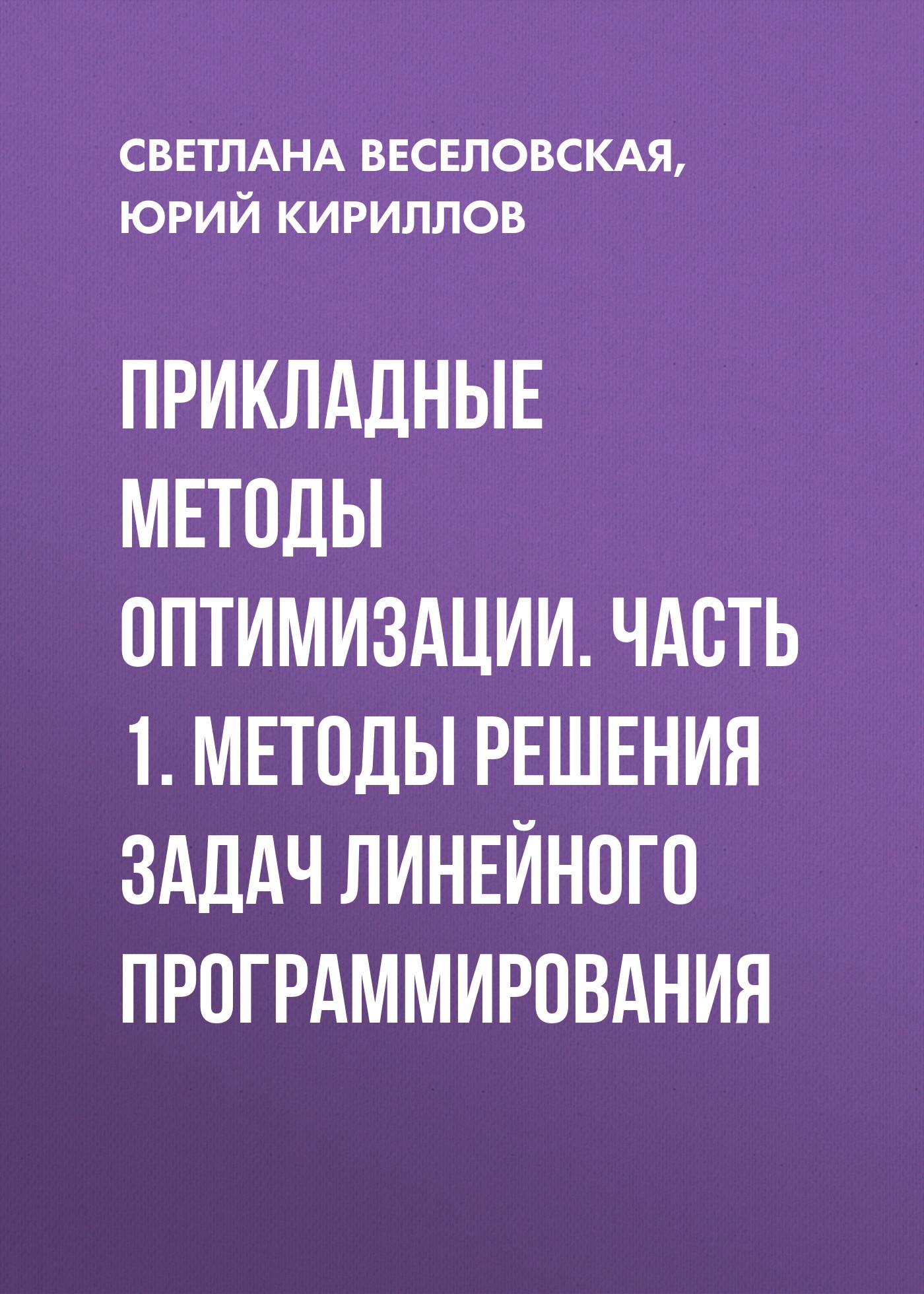 Юрий Кириллов Прикладные методы оптимизации. Часть 1. Методы решения задач линейного программирования цена
