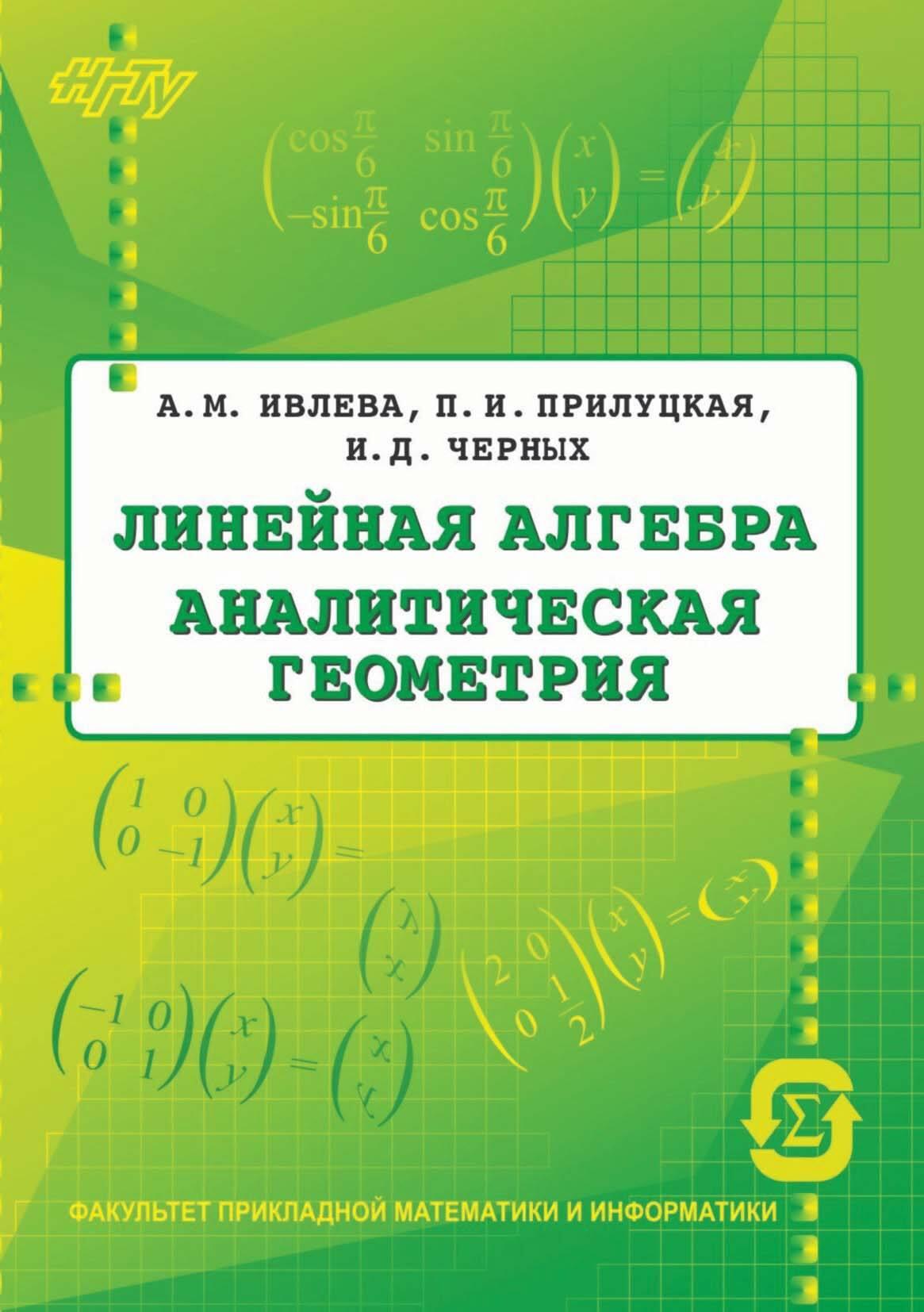 П. Прилуцкая Линейная алгебра. Аналитическая геометрия аналитическая геометрия и линейная алгебра сборник задач
