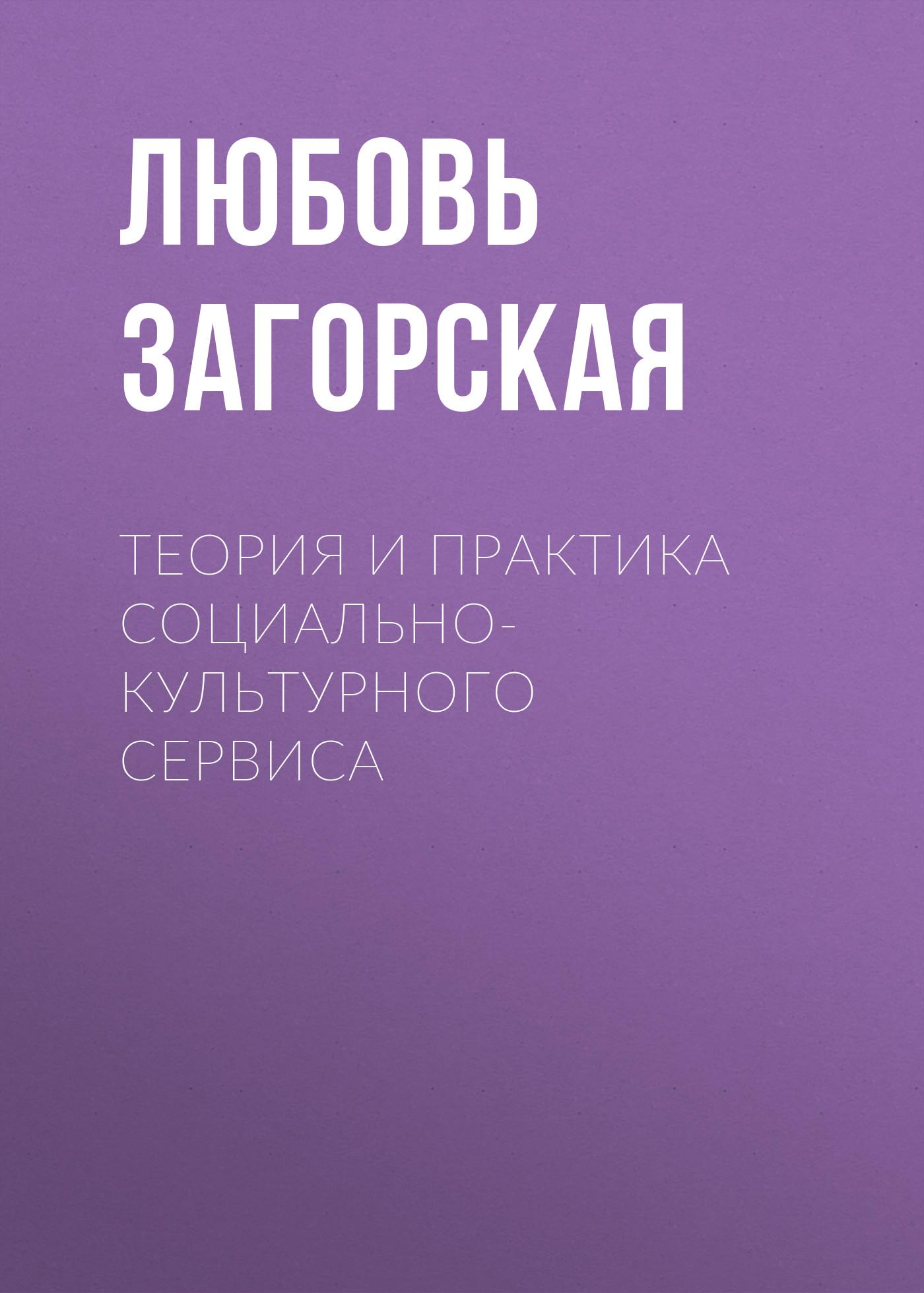 Л. М. Загорская Теория и практика социально-культурного сервиса
