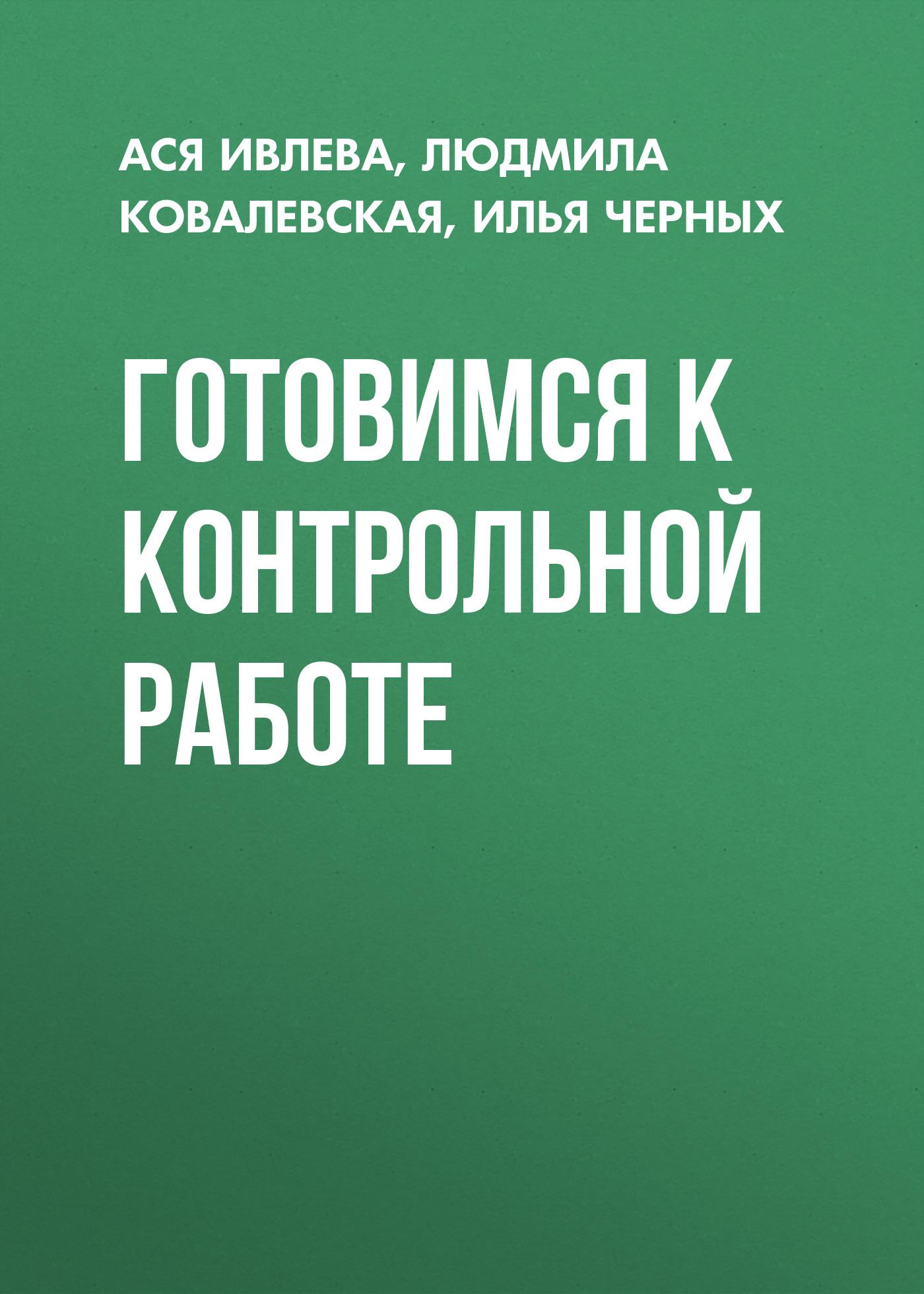 Илья Черных Готовимся к контрольной работе д и золотаревская сборник задач по линейной алгебре