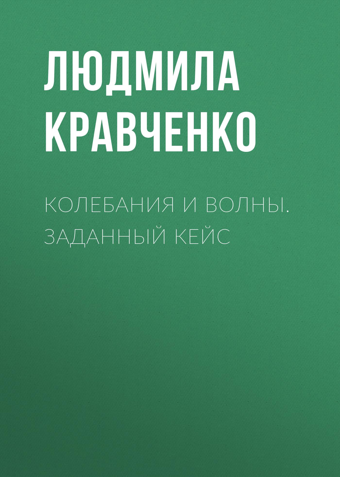Людмила Кравченко Колебания и волны. Заданный кейс flip out lcd display pocket digital scale 500g max 0 1g step