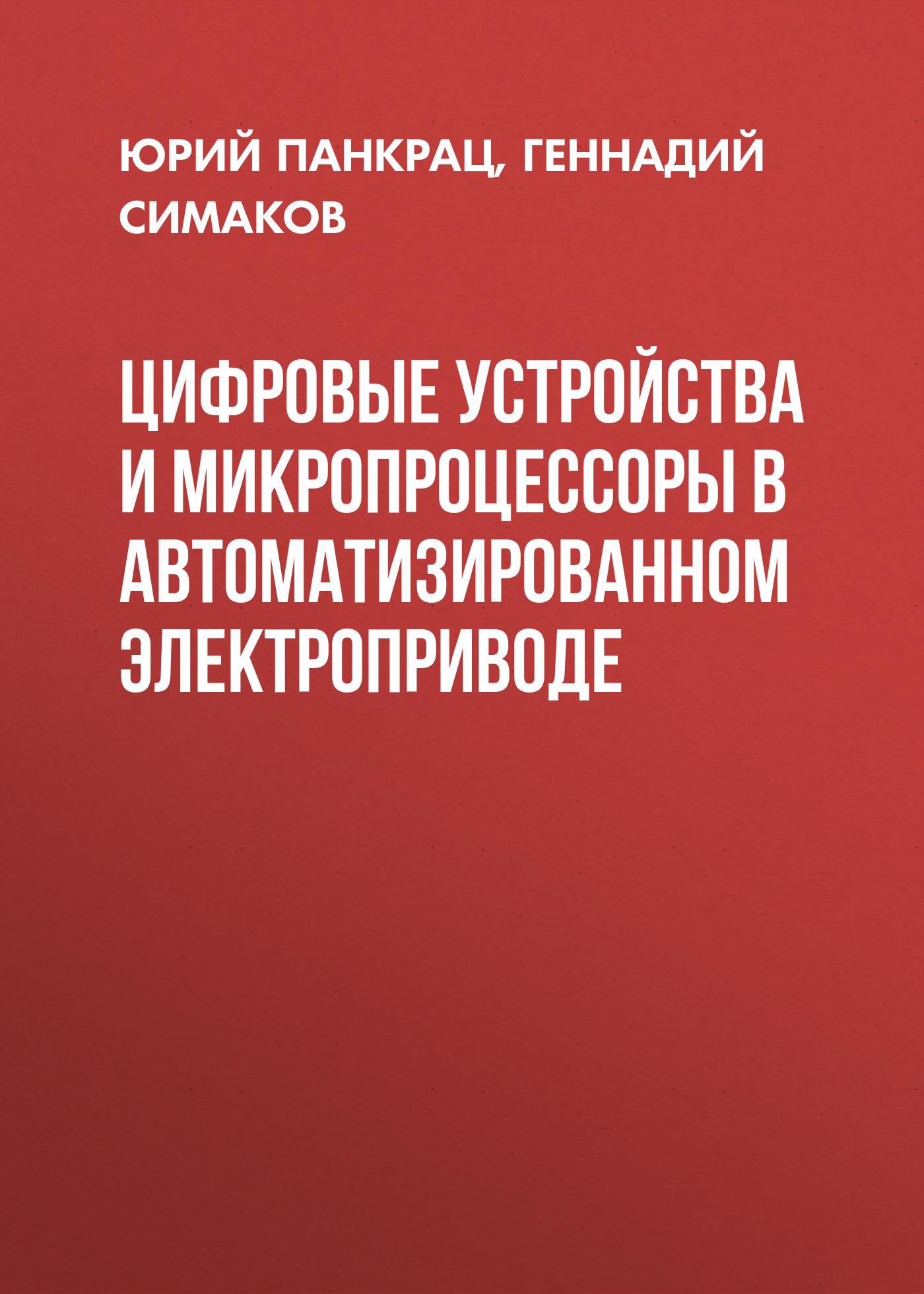 Юрий Панкрац Цифровые устройства и микропроцессоры в автоматизированном электроприводе машинки на электроприводе и на топливе