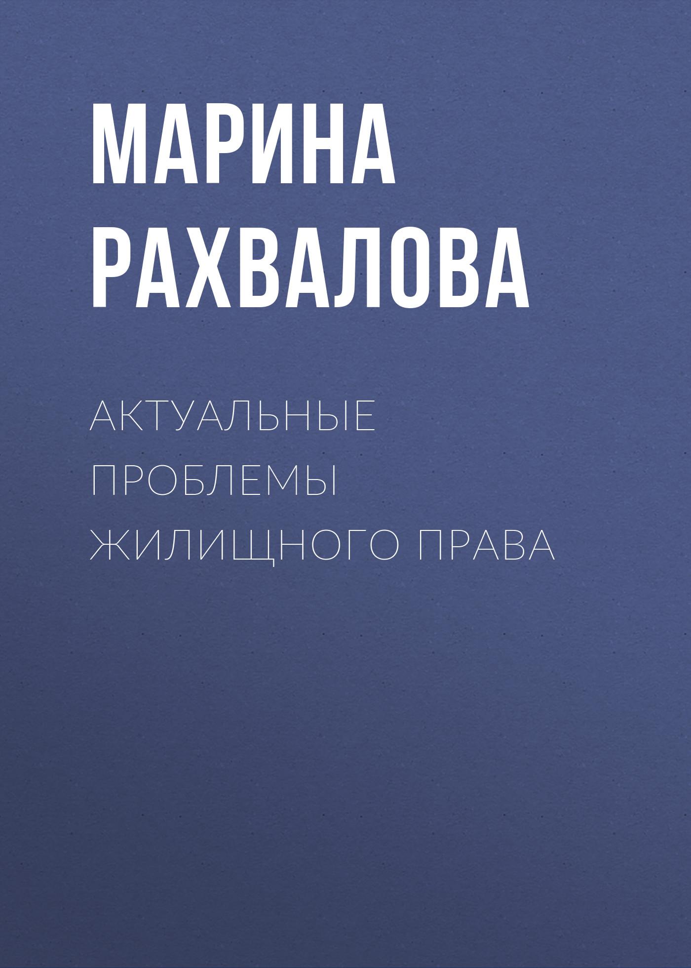 М. Н. Рахвалова Актуальные проблемы жилищного права